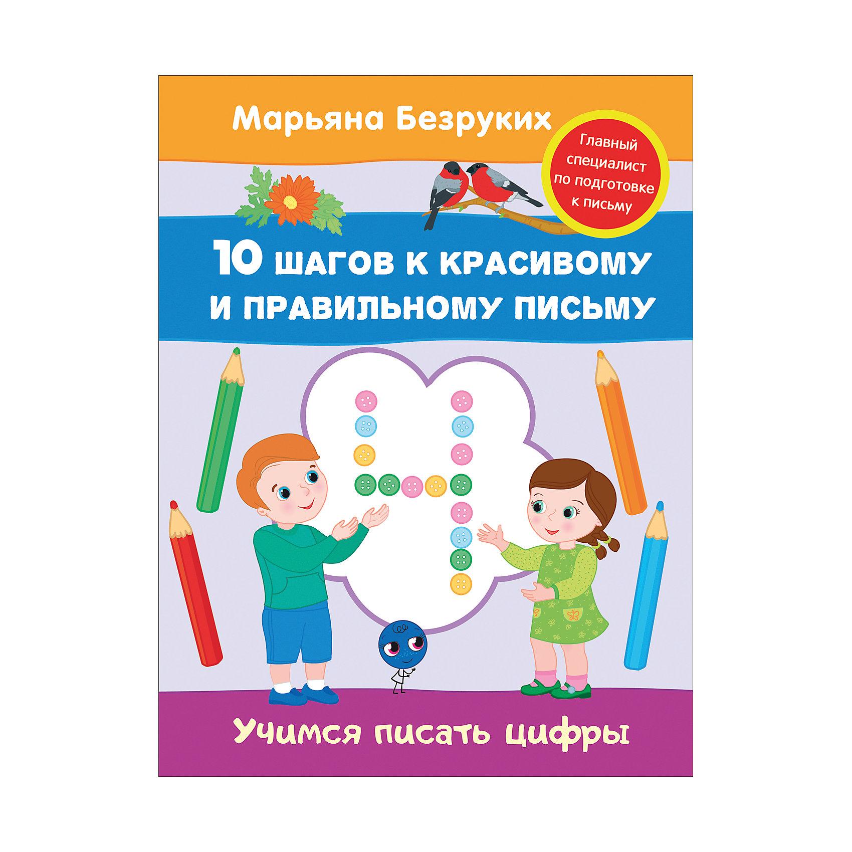 Методическое пособие Учимся писать цифрыРазвивающие книги<br>- Активное формирование у ребенка зрительно-моторных функций, восприятия, памяти, внимания;&#13;<br>- Учет психологических и физиологических закономерностей развития ребенка;&#13;<br>- Методическая продуманность каждого шага;&#13;<br>- Практические рекомендации для родителей и воспитателей.<br><br>Ширина мм: 255<br>Глубина мм: 195<br>Высота мм: 20<br>Вес г: 44<br>Возраст от месяцев: -2147483648<br>Возраст до месяцев: 2147483647<br>Пол: Унисекс<br>Возраст: Детский<br>SKU: 5507107