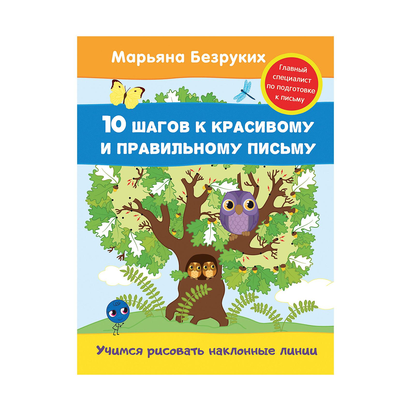 Методическое пособие Учимся рисовать наклонные линии- Активное формирование у ребенка зрительно-моторных функций, восприятия, памяти, внимания;&#13;<br>- Учет психологических и физиологических закономерностей развития ребенка;&#13;<br>- Методическая продуманность каждого шага;&#13;<br>- Практические рекомендации для родителей и воспитателей.<br><br>Ширина мм: 255<br>Глубина мм: 195<br>Высота мм: 20<br>Вес г: 44<br>Возраст от месяцев: -2147483648<br>Возраст до месяцев: 2147483647<br>Пол: Унисекс<br>Возраст: Детский<br>SKU: 5507109