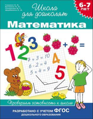 Росмэн Математика: проверяем готовность к школе , 6-7 лет