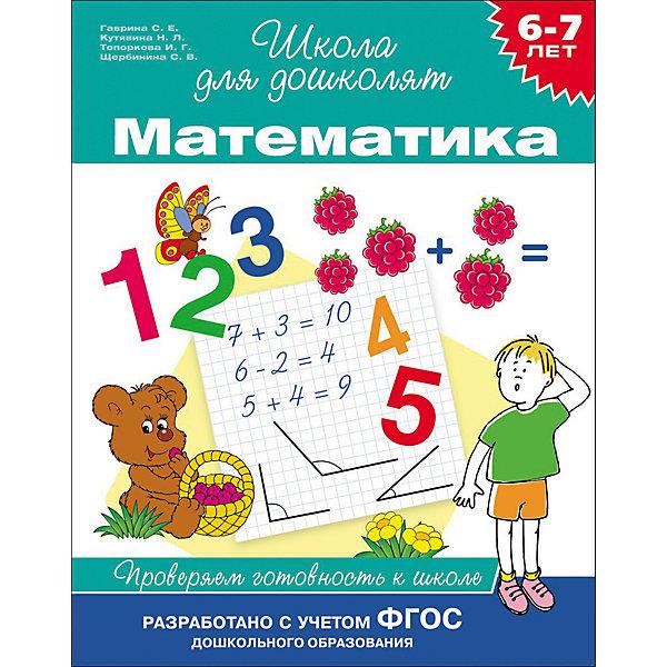 Математика: проверяем готовность к школе, 6-7 летПособия для обучения счёту<br>Книга Математика. Проверяем готовность к школе, 6-7 лет. <br><br>Характеристики:<br><br>• ISBN: 9785353068617 <br>• Количество страниц: 96<br>• Формат: А4   <br>• Обложка: твердая <br><br>Эта книга предназначена для занятий с детьми старшего дошкольного возраста. Ее авторами являются квалифицированные педагоги и психологи, поэтому все задания и рекомендации разработаны на основе ФГОС. В данной книге содержатся задания, которые помогут в подготовке ребенка к школе. Ее могут использовать не только воспитатели, но  и родители, так как эта книга удобна и проста для понимания.<br><br>Книга Математика. Проверяем готовность к школе, 6-7 лет. можно купить в нашем интернет-магазине.<br>Ширина мм: 255; Глубина мм: 195; Высота мм: 40; Вес г: 190; Возраст от месяцев: 60; Возраст до месяцев: 2147483647; Пол: Унисекс; Возраст: Детский; SKU: 5507112;