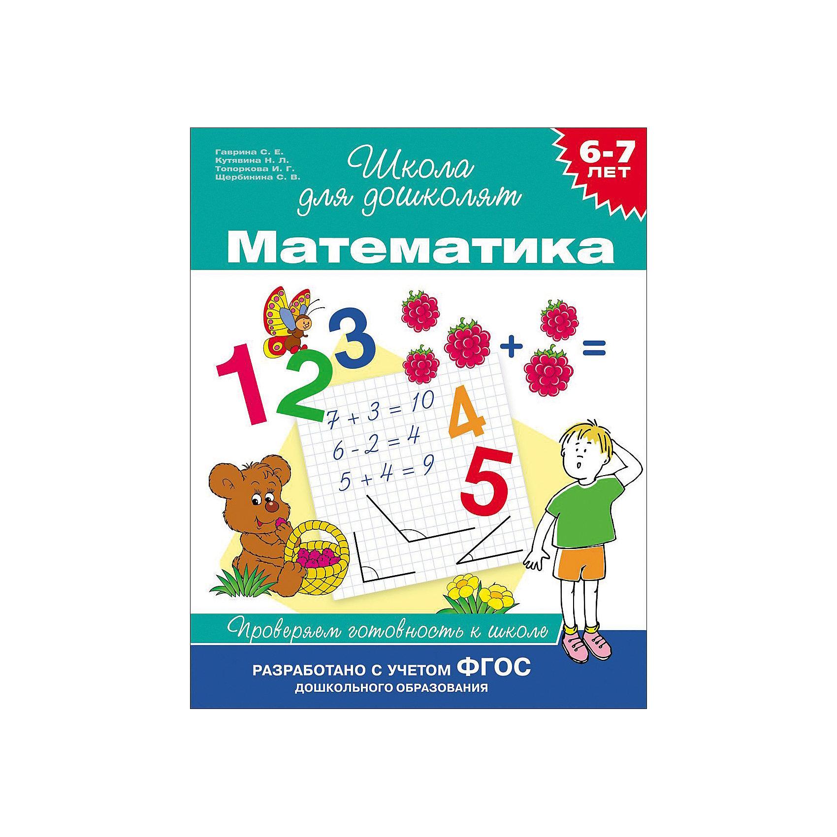 Математика: проверяем готовность к школе, 6-7 летОбучение счету<br>Книга Математика. Проверяем готовность к школе, 6-7 лет. <br><br>Характеристики:<br><br>• ISBN: 9785353068617 <br>• Количество страниц: 96<br>• Формат: А4   <br>• Обложка: твердая <br><br>Эта книга предназначена для занятий с детьми старшего дошкольного возраста. Ее авторами являются квалифицированные педагоги и психологи, поэтому все задания и рекомендации разработаны на основе ФГОС. В данной книге содержатся задания, которые помогут в подготовке ребенка к школе. Ее могут использовать не только воспитатели, но  и родители, так как эта книга удобна и проста для понимания.<br><br>Книга Математика. Проверяем готовность к школе, 6-7 лет. можно купить в нашем интернет-магазине.<br><br>Ширина мм: 255<br>Глубина мм: 195<br>Высота мм: 40<br>Вес г: 190<br>Возраст от месяцев: 60<br>Возраст до месяцев: 2147483647<br>Пол: Унисекс<br>Возраст: Детский<br>SKU: 5507112