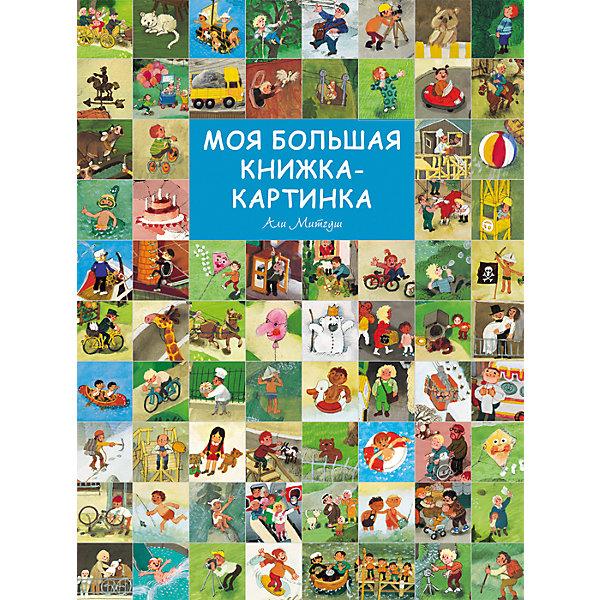 Моя большая книжка-картинкаКниги по фильмам и мультфильмам<br>Моя большая книжка-картинка<br><br>Характеристики:<br><br>• ISBN: 9785353082026 <br>• Количество страниц: 28<br>• Формат: А4   <br>• Обложка: твердая <br><br>Эта книга принадлежит к новому жанру - виммельбух, то есть книги, которая рассказывает историю не текстом, а картинками. Каждая иллюстрация занимает целый разворот. Всего их 14. Иллюстрации обширны и детализированы и позволяют изучать и рассматривать себя часами, каждый раз открывая что-то новое. Используя эту книгу, ребенок сможет сам сочинить истории о жизни героев, изображенных на страницах книги, или же это могут сделать родители, используя книгу как основу для придумывания сказок вместе со своими детьми.<br><br>Моя большая книжка-картинка можно купить в нашем интернет-магазине.<br>Ширина мм: 315; Глубина мм: 235; Высота мм: 200; Вес г: 450; Возраст от месяцев: -2147483648; Возраст до месяцев: 2147483647; Пол: Унисекс; Возраст: Детский; SKU: 5507113;