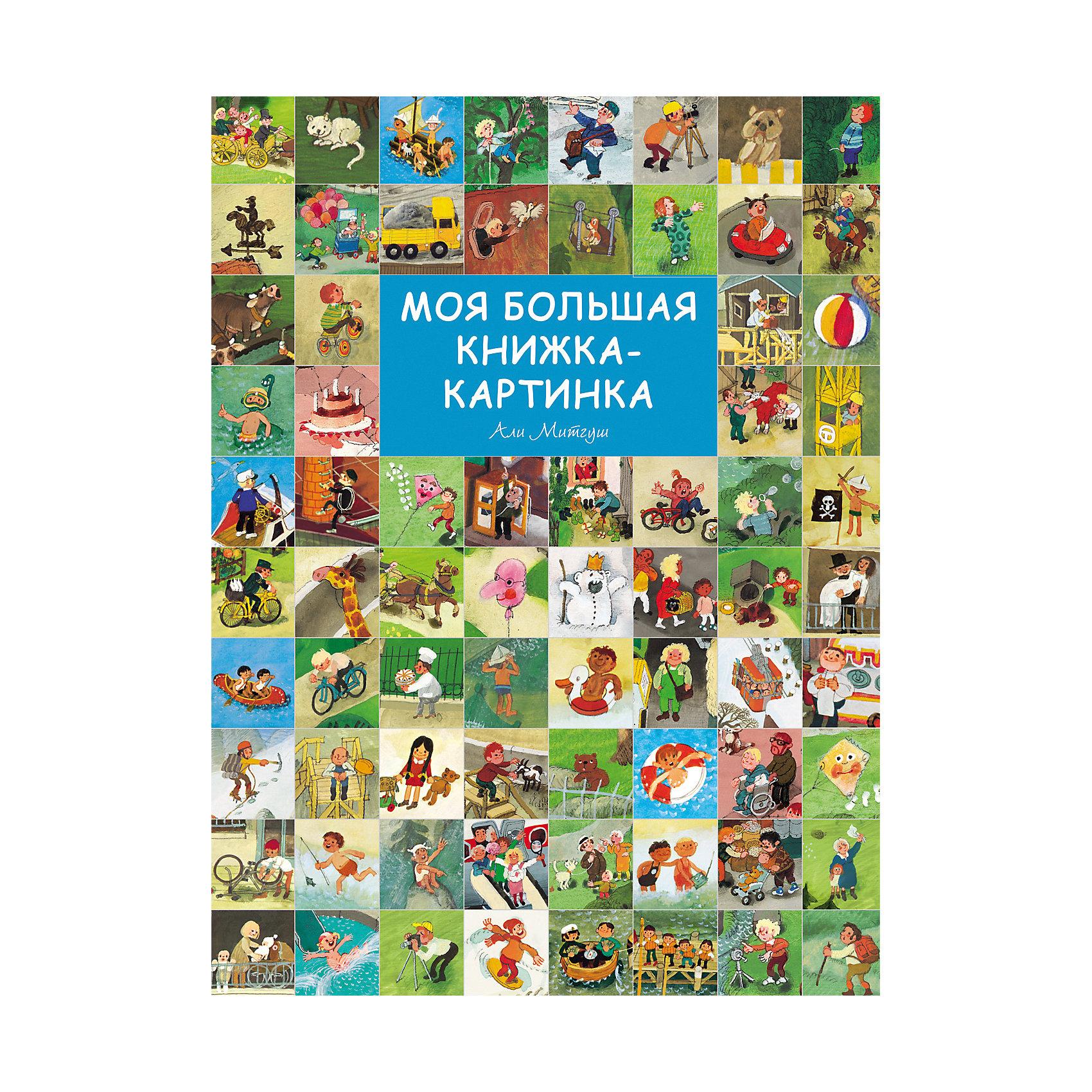 Моя большая книжка-картинкаКниги по фильмам и мультфильмам<br>Моя большая книжка-картинка<br><br>Характеристики:<br><br>• ISBN: 9785353082026 <br>• Количество страниц: 28<br>• Формат: А4   <br>• Обложка: твердая <br><br>Эта книга принадлежит к новому жанру - виммельбух, то есть книги, которая рассказывает историю не текстом, а картинками. Каждая иллюстрация занимает целый разворот. Всего их 14. Иллюстрации обширны и детализированы и позволяют изучать и рассматривать себя часами, каждый раз открывая что-то новое. Используя эту книгу, ребенок сможет сам сочинить истории о жизни героев, изображенных на страницах книги, или же это могут сделать родители, используя книгу как основу для придумывания сказок вместе со своими детьми.<br><br>Моя большая книжка-картинка можно купить в нашем интернет-магазине.<br><br>Ширина мм: 315<br>Глубина мм: 235<br>Высота мм: 200<br>Вес г: 450<br>Возраст от месяцев: -2147483648<br>Возраст до месяцев: 2147483647<br>Пол: Унисекс<br>Возраст: Детский<br>SKU: 5507113