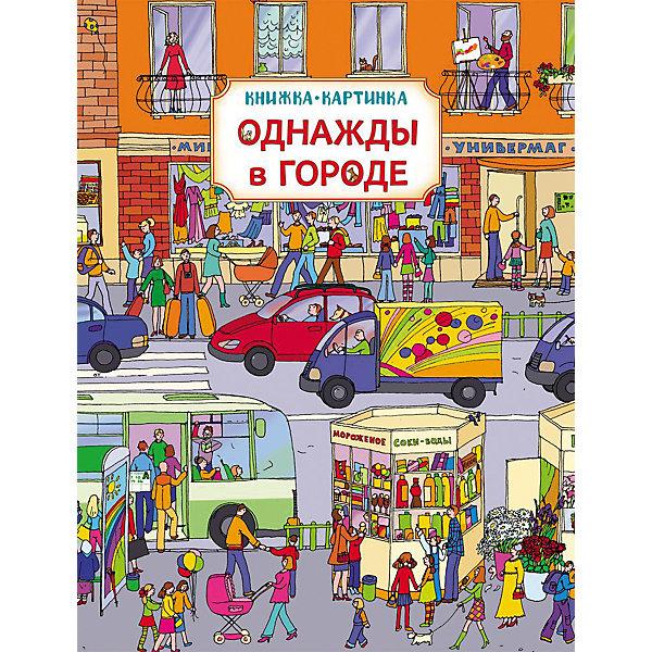 Книжка-картинка Однажды в городеТесты и задания<br>Книжка-картинка Однажды в городе<br><br>Характеристики:<br><br><br>• ISBN: 9785353082057<br>• Количество страниц: 28<br>• Формат: А4   <br>• Обложка: твердая <br><br>Эта книга принадлежит к новому жанру - виммельбух, то есть книги, которая рассказывает историю не текстом, а картинками. Каждая иллюстрация занимает целый разворот. Всего их 14. Иллюстрации обширны и детализированы и позволяют изучать и рассматривать себя часами, каждый раз открывая что-то новое. Используя эту книгу, ребенок сможет сам сочинить истории о жизни героев, изображенных на страницах книги, или же это могут сделать родители, используя книгу как основу для придумывания сказок вместе со своими детьми.<br><br>Книжка-картинка Однажды в городе можно купить в нашем интернет-магазине.<br>Ширина мм: 310; Глубина мм: 234; Высота мм: 120; Вес г: 440; Возраст от месяцев: -2147483648; Возраст до месяцев: 2147483647; Пол: Унисекс; Возраст: Детский; SKU: 5507114;