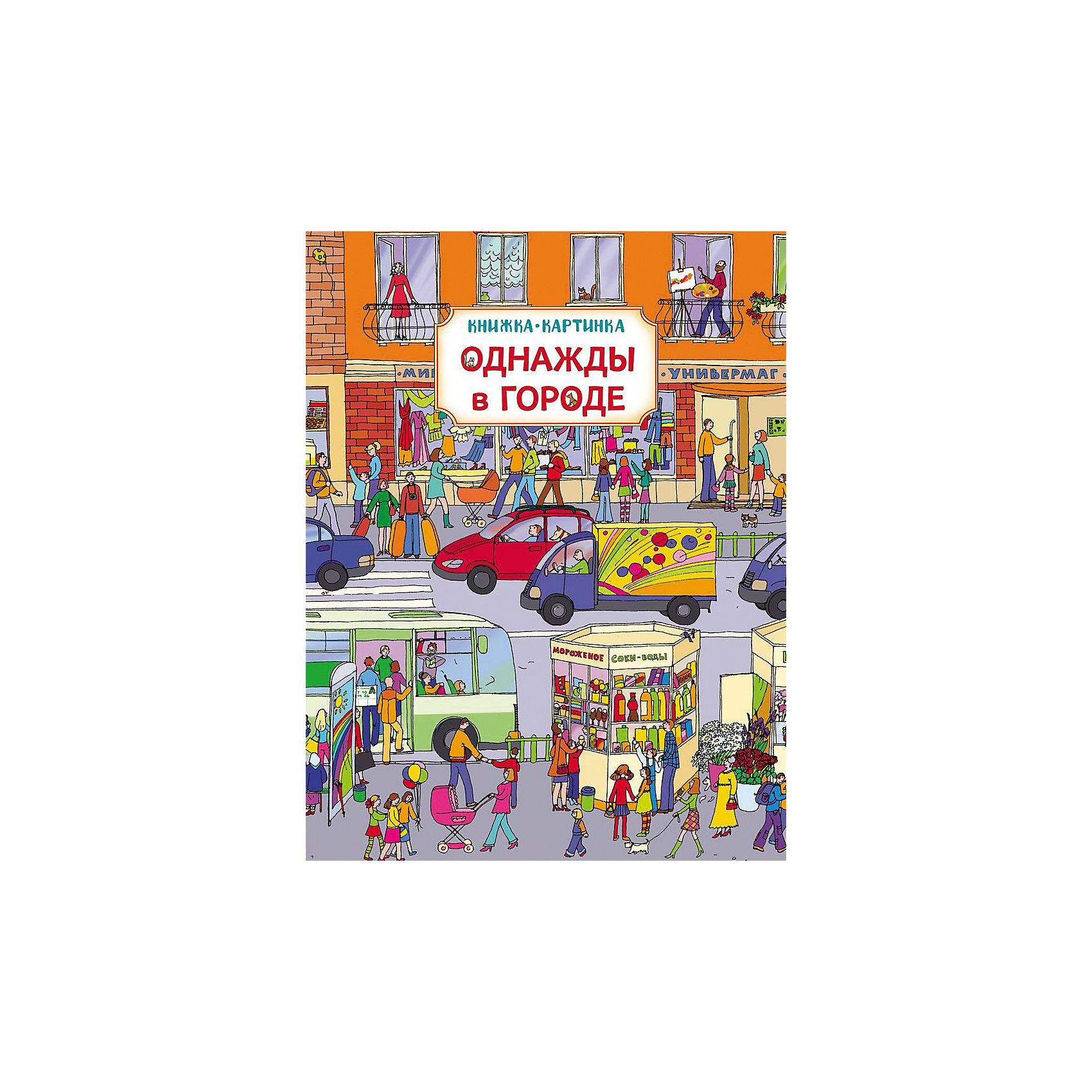 Книжка-картинка Однажды в городеВиммельбухи<br>Книжка-картинка Однажды в городе<br><br>Характеристики:<br><br><br>• ISBN: 9785353082057<br>• Количество страниц: 28<br>• Формат: А4   <br>• Обложка: твердая <br><br>Эта книга принадлежит к новому жанру - виммельбух, то есть книги, которая рассказывает историю не текстом, а картинками. Каждая иллюстрация занимает целый разворот. Всего их 14. Иллюстрации обширны и детализированы и позволяют изучать и рассматривать себя часами, каждый раз открывая что-то новое. Используя эту книгу, ребенок сможет сам сочинить истории о жизни героев, изображенных на страницах книги, или же это могут сделать родители, используя книгу как основу для придумывания сказок вместе со своими детьми.<br><br>Книжка-картинка Однажды в городе можно купить в нашем интернет-магазине.<br><br>Ширина мм: 310<br>Глубина мм: 234<br>Высота мм: 120<br>Вес г: 440<br>Возраст от месяцев: -2147483648<br>Возраст до месяцев: 2147483647<br>Пол: Унисекс<br>Возраст: Детский<br>SKU: 5507114