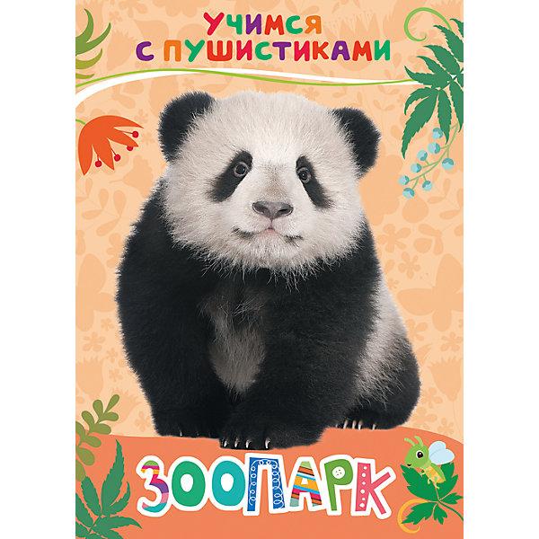 Стихи Зоопарк: учимся с пушистикамиСтихи<br>Стихи Зоопарк. Учимся с пушистиками<br><br>Характеристики:<br><br>• ISBN: 9785353081586<br>• Количество страниц: 8<br>• Формат: А4<br>• Обложка: твердая <br>• Материал: картон<br><br>Эта книга расскажет вашему ребенку об обитателях российского леса - лисах, ежах, енотах, белках и многих других удивительных животных, которых можно встретить на обычной прогулке за городом. Книга снабжена красочными фотографиями, рассматривая которые, ваш ребенок сможет ознакомиться с тем, как выглядят все эти звери. А занимательные стихи современной поэтессы - Галины Дядиной расскажут детям о том, как живут и как ведут себя эти удивительные создания.<br><br>Стихи Зоопарк. Учимся с пушистиками можно купить в нашем интернет-магазине.<br>Ширина мм: 218; Глубина мм: 159; Высота мм: 40; Вес г: 110; Возраст от месяцев: -2147483648; Возраст до месяцев: 2147483647; Пол: Унисекс; Возраст: Детский; SKU: 5507120;
