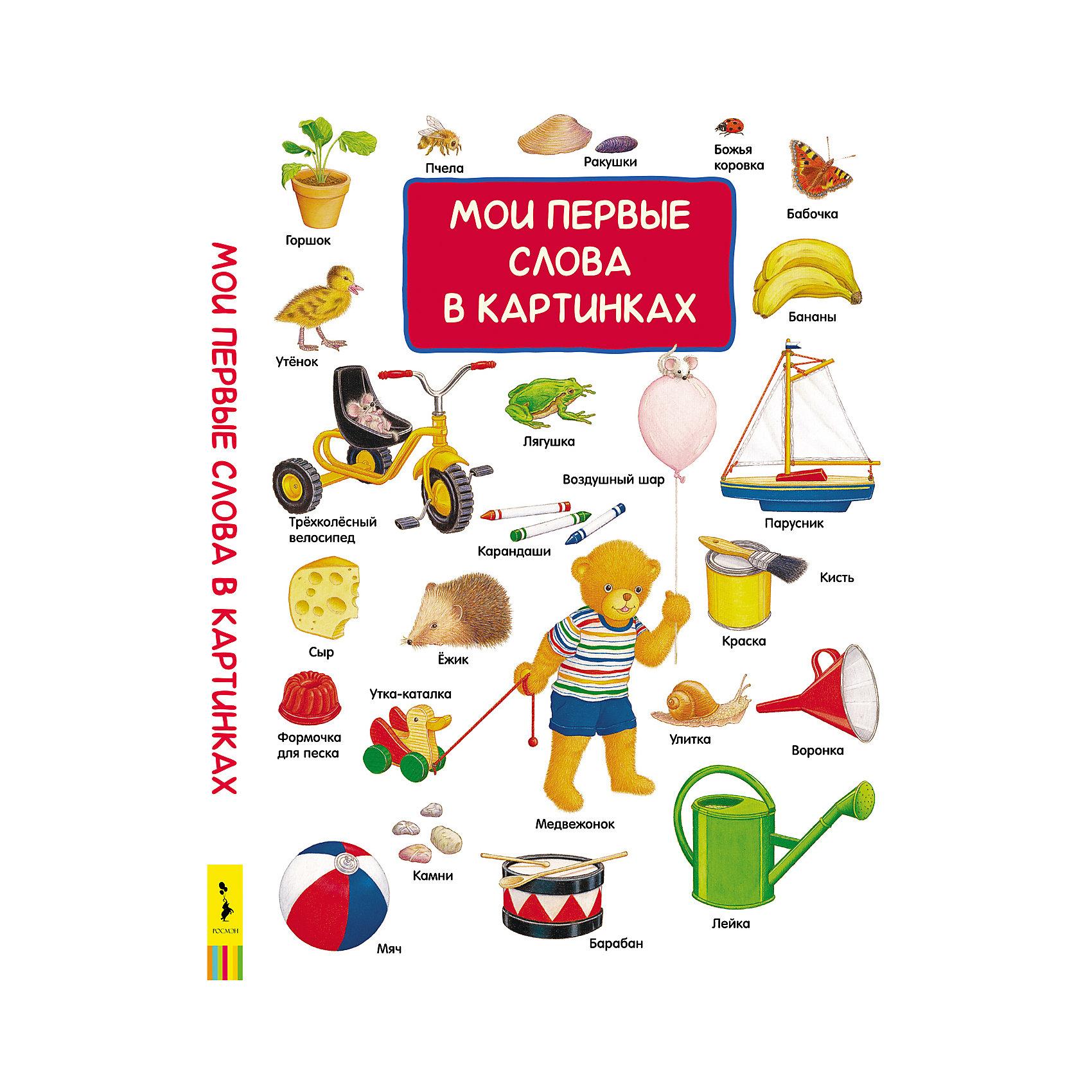 Мои первые слова в картинкахКниги для развития речи<br>Книга Мои первые слова в картинках<br><br>Характеристики:<br><br>• ISBN: 9785353082040<br>• Формат: А4<br>• Обложка: твердая <br>• Материал: картон<br><br>Эта книга содержит 250 важных и нужных терминов, которые помогут вашему ребенку узнать больше об окружающем мире и нашей с вами жизни. На каждом развороте книги представлены красочные иллюстрации современного художника Хельмута Шпаннера, которые посвящены определенной теме и изображают дом, улицу, сад и многие другие вещи, с которыми мы встречается в обиходе. Рассматривая картинки и читая новые для себя слова, ребенок научится новому и узнает названия окружающих его предметов. <br><br>Книга Мои первые слова в картинках можно купить в нашем интернет-магазине.<br><br>Ширина мм: 322<br>Глубина мм: 240<br>Высота мм: 170<br>Вес г: 646<br>Возраст от месяцев: -2147483648<br>Возраст до месяцев: 2147483647<br>Пол: Унисекс<br>Возраст: Детский<br>SKU: 5507128