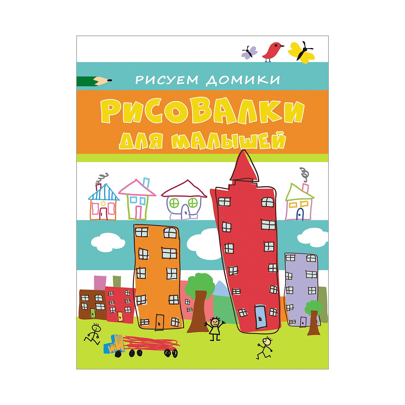 Рисовалки для малышей: рисуем домикиРосмэн<br>Рисовалки для малышей. Рисуем домики<br><br>Характеристики:<br><br>• ISBN: 9785353082286 <br>• Количество страниц: 32<br>• Формат: А4<br>• Обложка: твердая <br>• Материал: картон<br><br>Эта книга учит детей рисовать  - начиная от отдельных элементов и заканчивая общей картинкой. Это необычная раскраска, это настоящий простор для фантазии с легкими заданиями! Рисование развивает мелкую моторику детей и способствует развитию воображения и творческого начала. Это пособие поможет детям обучаться увлекательно и совершенствоваться день ото дня! Прогресс можно проследить от первого до последнего рисунка. <br><br>Рисовалки для малышей. Рисуем домики можно купить в нашем интернет-магазине.<br><br>Ширина мм: 280<br>Глубина мм: 212<br>Высота мм: 20<br>Вес г: 139<br>Возраст от месяцев: -2147483648<br>Возраст до месяцев: 2147483647<br>Пол: Унисекс<br>Возраст: Детский<br>SKU: 5507129
