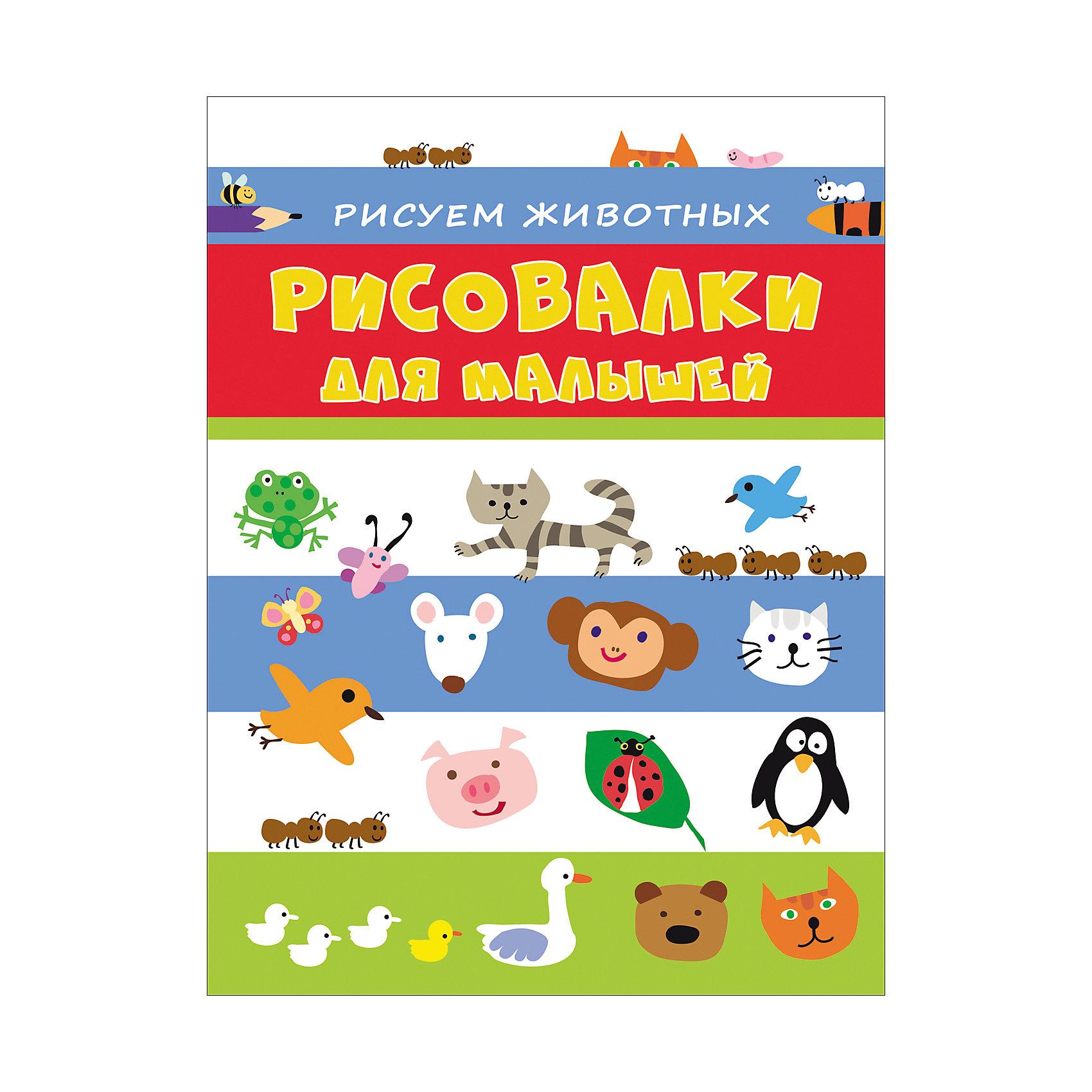 Рисовалки для малышей: рисуем животныхРосмэн<br>Рисовалки для малышей. Рисуем животных<br><br>Характеристики:<br><br>• ISBN: 9785353082279<br>• Количество страниц: 32<br>• Формат: А4<br>• Обложка: твердая <br>• Материал: картон<br><br>Эта книга учит детей рисовать  - начиная от отдельных элементов и заканчивая общей картинкой. Это необычная раскраска, это настоящий простор для фантазии с легкими заданиями! Рисование развивает мелкую моторику детей и способствует развитию воображения и творческого начала. Это пособие поможет детям обучаться увлекательно и совершенствоваться день ото дня! Прогресс можно проследить от первого до последнего рисунка. <br><br>Рисовалки для малышей. Рисуем животных можно купить в нашем интернет-магазине.<br><br>Ширина мм: 280<br>Глубина мм: 212<br>Высота мм: 20<br>Вес г: 139<br>Возраст от месяцев: -2147483648<br>Возраст до месяцев: 2147483647<br>Пол: Унисекс<br>Возраст: Детский<br>SKU: 5507130