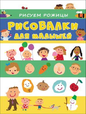 Росмэн Рисовалки для малышей: рисуем рожицы