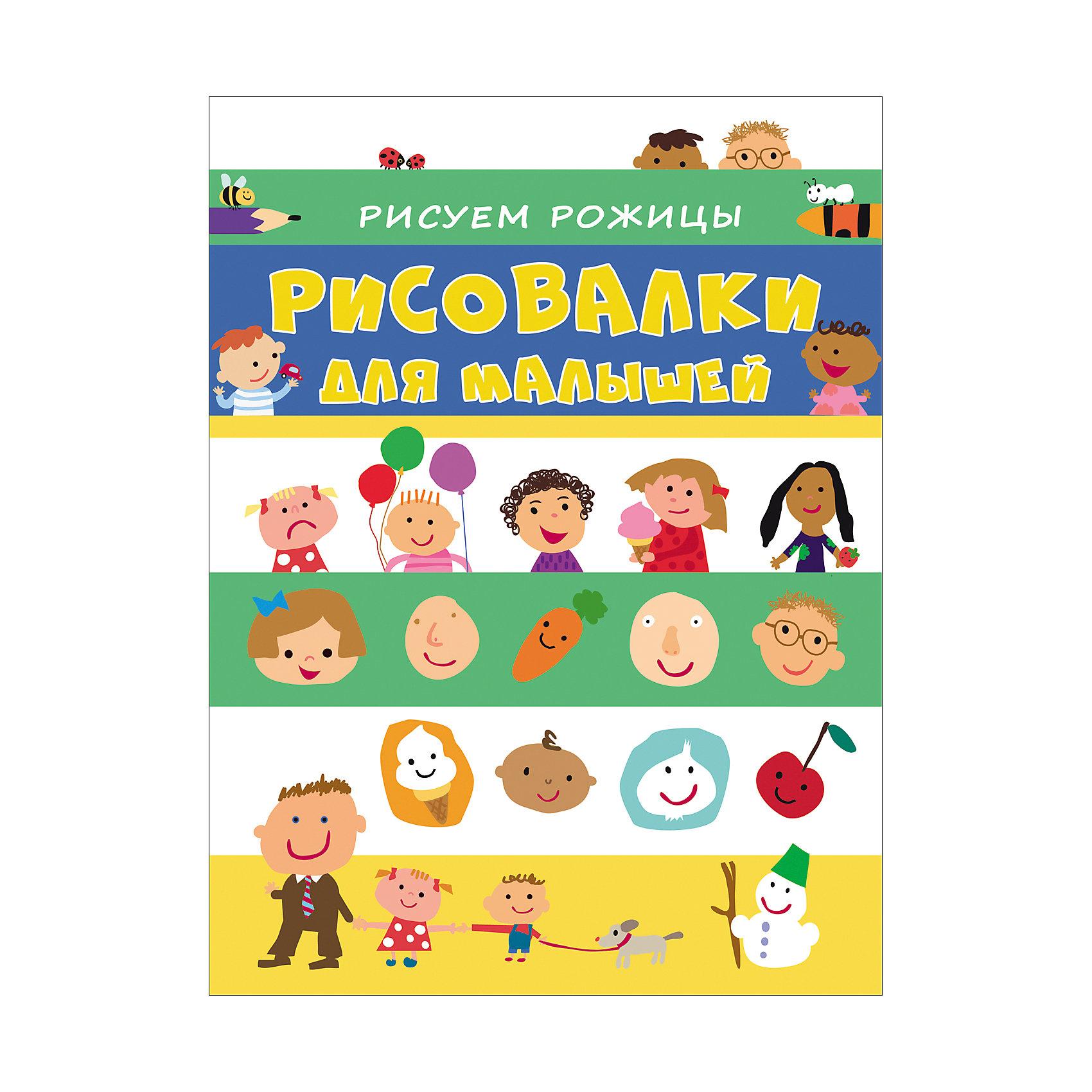 Рисовалки для малышей: рисуем рожицыРосмэн<br>Рисовалки для малышей. Рисуем рожицы<br><br>Характеристики:<br><br>• ISBN: 9785353082262<br>• Количество страниц: 32<br>• Формат: А4<br>• Обложка: твердая <br>• Материал: картон<br><br>Эта книга учит детей рисовать  - начиная от отдельных элементов и заканчивая общей картинкой. Это необычная раскраска, это настоящий простор для фантазии с легкими заданиями! Рисование развивает мелкую моторику детей и способствует развитию воображения и творческого начала. Это пособие поможет детям обучаться увлекательно и совершенствоваться день ото дня! Прогресс можно проследить от первого до последнего рисунка. <br><br>Рисовалки для малышей. Рисуем рожицы можно купить в нашем интернет-магазине.<br><br>Ширина мм: 280<br>Глубина мм: 212<br>Высота мм: 20<br>Вес г: 139<br>Возраст от месяцев: -2147483648<br>Возраст до месяцев: 2147483647<br>Пол: Унисекс<br>Возраст: Детский<br>SKU: 5507131