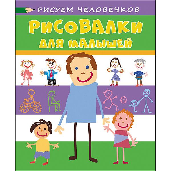 Рисовалки для малышей: рисуем человечковРаскраски по номерам<br>Рисовалки для малышей. Рисуем человечков<br><br>Характеристики:<br><br>• ISBN: 9785353082255<br>• Количество страниц: 32<br>• Формат: А4<br>• Обложка: твердая <br>• Материал: картон<br><br>Эта книга учит детей рисовать  - начиная от отдельных элементов и заканчивая общей картинкой. Это необычная раскраска, это настоящий простор для фантазии с легкими заданиями! Рисование развивает мелкую моторику детей и способствует развитию воображения и творческого начала. Это пособие поможет детям обучаться увлекательно и совершенствоваться день ото дня! Прогресс можно проследить от первого до последнего рисунка. <br><br>Рисовалки для малышей. Рисуем человечков можно купить в нашем интернет-магазине.<br><br>Ширина мм: 280<br>Глубина мм: 212<br>Высота мм: 20<br>Вес г: 139<br>Возраст от месяцев: -2147483648<br>Возраст до месяцев: 2147483647<br>Пол: Унисекс<br>Возраст: Детский<br>SKU: 5507132