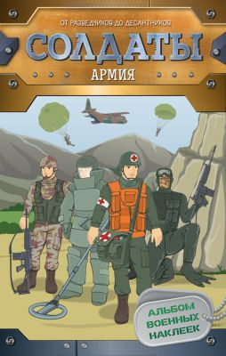 Росмэн Наклейки Солдаты: армия
