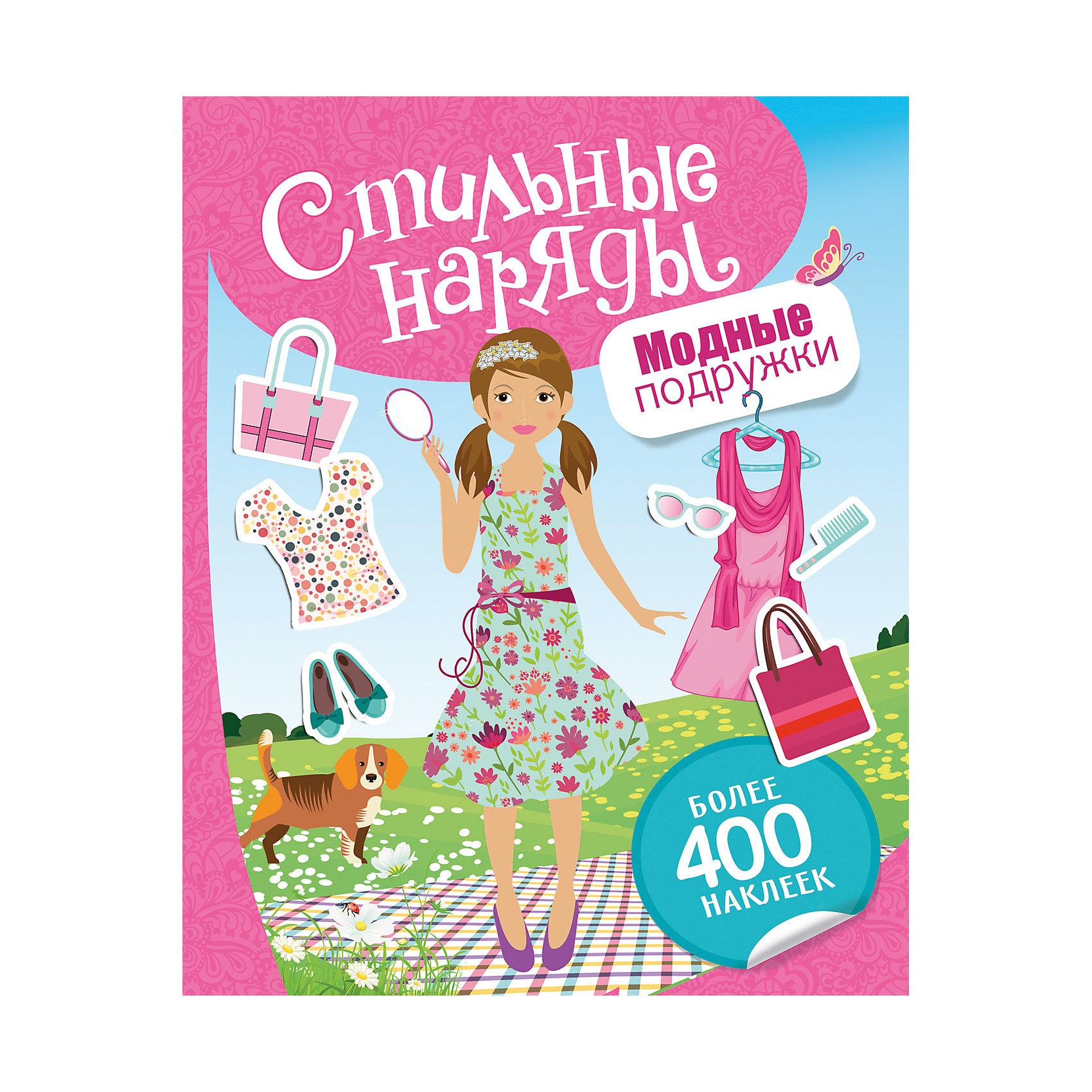 Наклейки Стильные наряды: модные подружкиРосмэн<br>Наклейки Стильные наряды. Модные подружки<br><br>Характеристики:<br><br>• ISBN: 978535308004<br>• Количество наклеек: большее 400<br>• В комплекте: альбом с наклейками<br><br>В этой книге содержится более 400 наклеек с разными модными аксессуарами и одеждой! Играя с этой книгой, ваш ребенок сможет ощутить себя настоящим дизайнером, составляя модные образы и сочетая различные элементы нарядов между собой. Игра с наклейками способствует развитию мелкой моторики у детей, а яркие и красочные изображения надолго увлекут игрой.<br><br>Наклейки Стильные наряды. Модные подружки можно купить в нашем интернет-магазине.<br><br>Ширина мм: 295<br>Глубина мм: 240<br>Высота мм: 30<br>Вес г: 218<br>Возраст от месяцев: 60<br>Возраст до месяцев: 2147483647<br>Пол: Женский<br>Возраст: Детский<br>SKU: 5507138