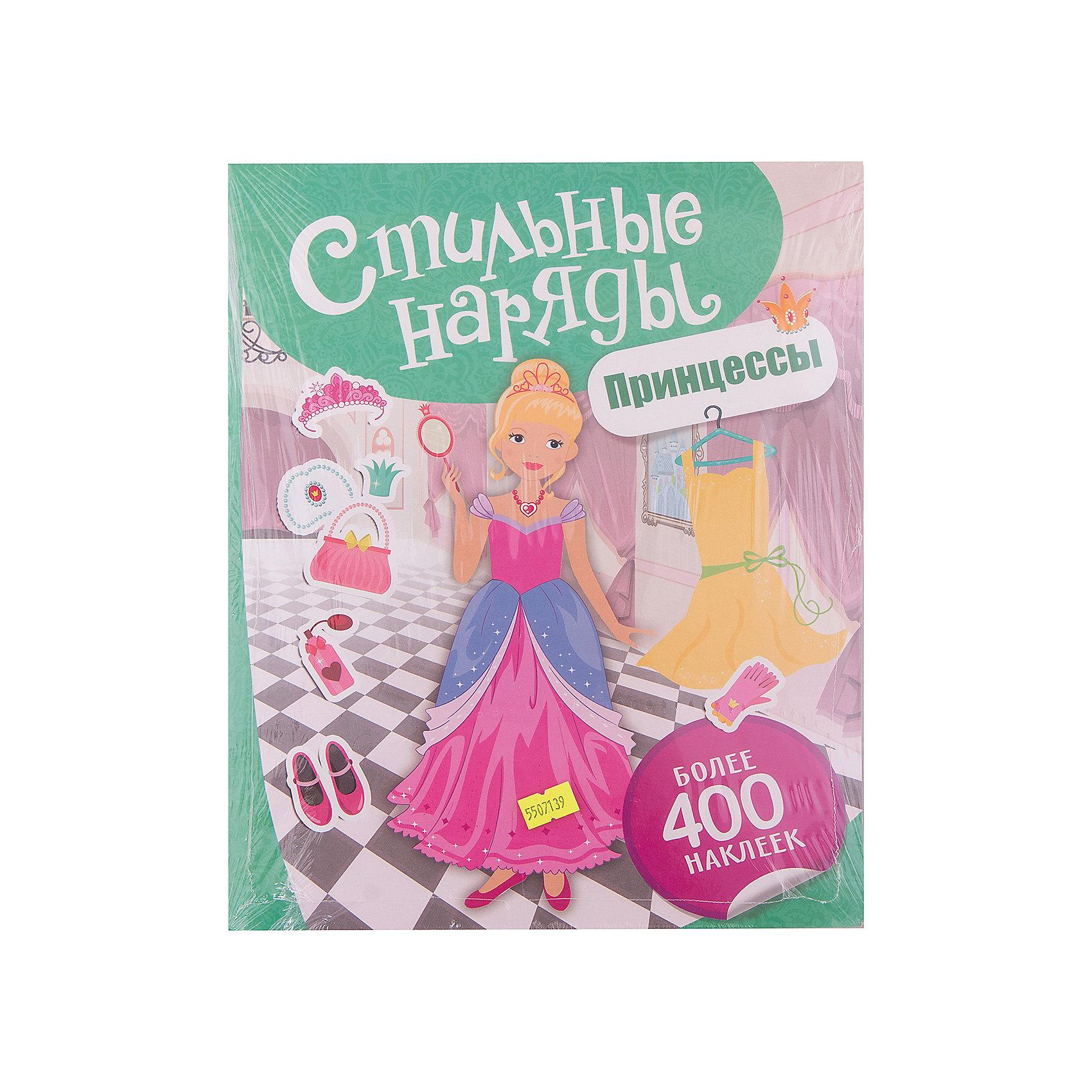Наклейки Стильные наряды: принцессыКнижки с наклейками<br>Наклейки Стильные наряды. Принцессы<br><br>Характеристики:<br><br>• ISBN: 9785353079927<br>• Количество наклеек: большее 400<br>• В комплекте: альбом с наклейками<br><br>В этой книге содержится более 400 наклеек с разными модными аксессуарами и одеждой! Играя с этой книгой, ваш ребенок сможет ощутить себя настоящим дизайнером, составляя модные образы и сочетая различные элементы нарядов между собой. Игра с наклейками способствует развитию мелкой моторики у детей, а яркие и красочные изображения надолго увлекут игрой.<br><br>Наклейки Стильные наряды. Принцессы можно купить в нашем интернет-магазине.<br><br>Ширина мм: 295<br>Глубина мм: 240<br>Высота мм: 30<br>Вес г: 218<br>Возраст от месяцев: 60<br>Возраст до месяцев: 2147483647<br>Пол: Женский<br>Возраст: Детский<br>SKU: 5507139