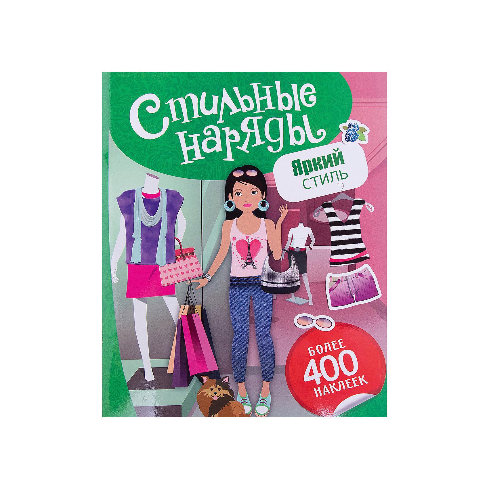 Наклейки Стильные наряды: яркий стильРосмэн<br>Наклейки Стильные наряды. Яркий стиль<br><br>Характеристики:<br><br>• ISBN: 9785353079910<br>• Количество наклеек: большее 400<br>• В комплекте: альбом с наклейками<br><br>В этой книге содержится более 400 наклеек с разными модными аксессуарами и одеждой! Играя с этой книгой, ваш ребенок сможет ощутить себя настоящим дизайнером, составляя модные образы и сочетая различные элементы нарядов между собой. Игра с наклейками способствует развитию мелкой моторики у детей, а яркие и красочные изображения надолго увлекут игрой.<br><br>Наклейки Стильные наряды. Яркий стиль можно купить в нашем интернет-магазине.<br><br>Ширина мм: 295<br>Глубина мм: 240<br>Высота мм: 30<br>Вес г: 218<br>Возраст от месяцев: 60<br>Возраст до месяцев: 2147483647<br>Пол: Женский<br>Возраст: Детский<br>SKU: 5507141