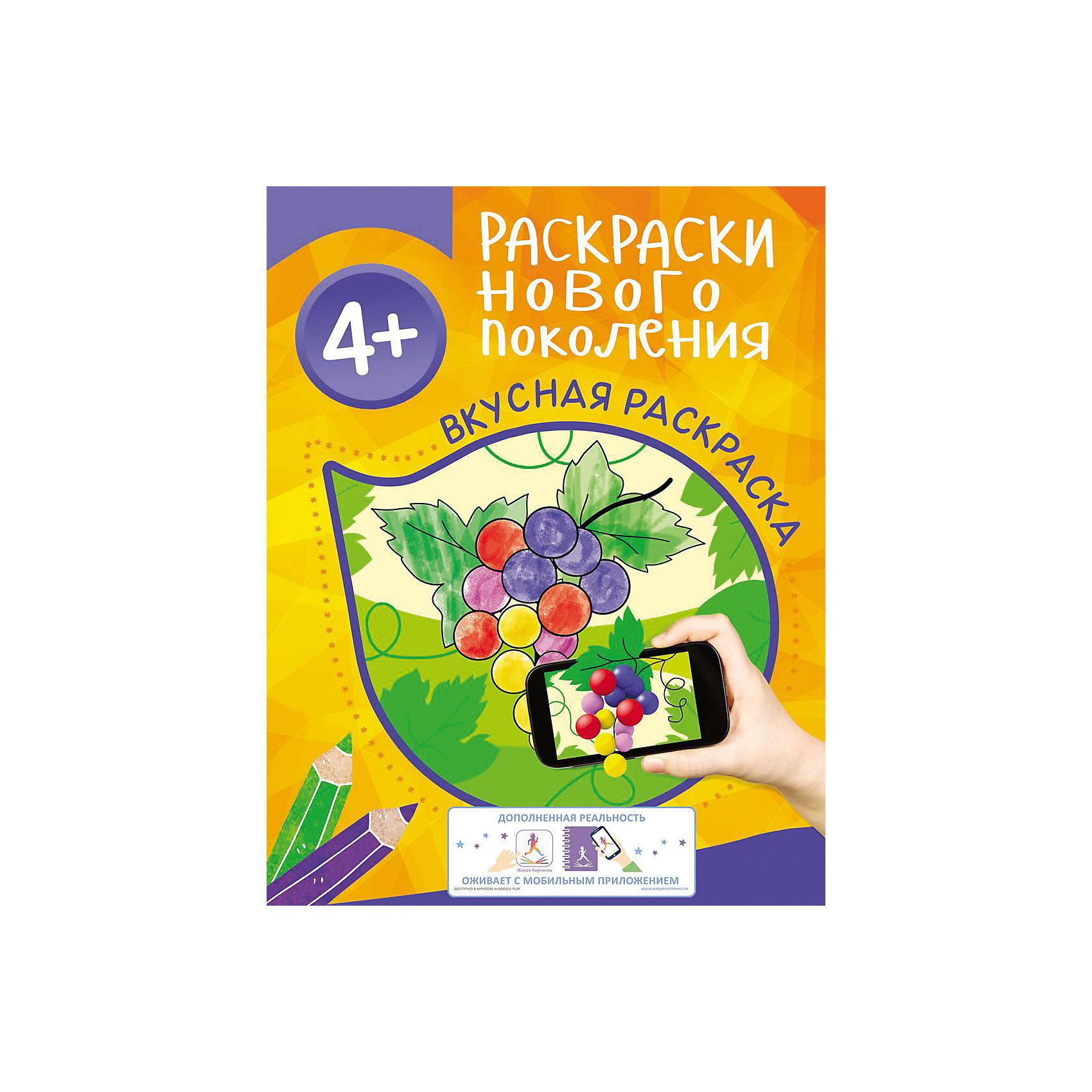 Раскраска Вкусная раскраскаРисование<br>Раскраски нового поколения Вкусная раскраска<br><br>Характеристики:<br><br>• ISBN: 9785353081845<br>• Формат: а4<br>• Количество страниц: 16<br>• Обложка: мягкая<br><br>Эта супер-современная раскраска используется вместе с приложением Живая картинка из AppleStore или GooglePlay. Для работы необходимо запустить приложение и навести на обложу, а затем следовать появившейся инструкции. Само приложение полностью бесплатное, а с его помощью ваш ребенок сможет оживить раскрашенные им картинки и услышать стихотворения.<br><br>Раскраски нового поколения Вкусная раскраска можно купить в нашем интернет-магазине.<br><br>Ширина мм: 275<br>Глубина мм: 213<br>Высота мм: 30<br>Вес г: 85<br>Возраст от месяцев: 36<br>Возраст до месяцев: 2147483647<br>Пол: Унисекс<br>Возраст: Детский<br>SKU: 5507142