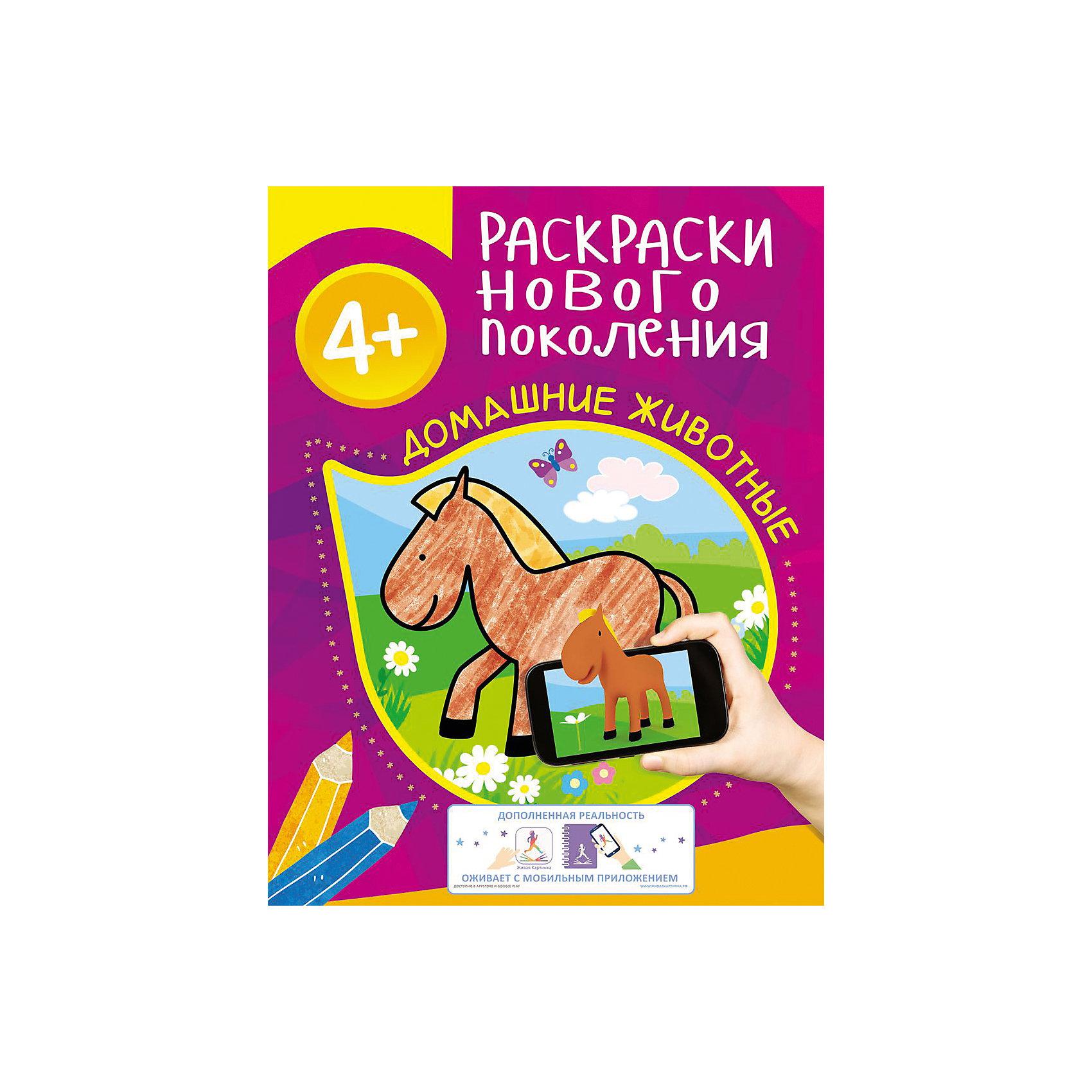 Раскраски нового поколения Домашние животныеКниги для развития творческих навыков<br>Раскраски нового поколения Домашние животные<br><br>Характеристики:<br><br>• ISBN: 9785353081814<br>• Формат: а4<br>• Количество страниц: 16<br>• Возраст: от 3 лет<br>• Обложка: мягкая<br><br>Эта супер-современная раскраска используется вместе с приложением Живая картинка из AppleStore или GooglePlay. Для работы необходимо запустить приложение и навести на обложу, а затем следовать появившейся инструкции. Само приложение полностью бесплатное, а с его помощью ваш ребенок сможет оживить раскрашенные им картинки и услышать стихотворения.<br><br>Раскраски нового поколения Домашние животные можно купить в нашем интернет-магазине.<br><br>Ширина мм: 275<br>Глубина мм: 213<br>Высота мм: 30<br>Вес г: 85<br>Возраст от месяцев: 36<br>Возраст до месяцев: 2147483647<br>Пол: Унисекс<br>Возраст: Детский<br>SKU: 5507143
