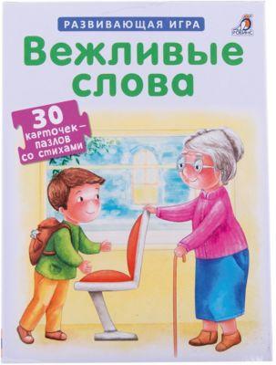 Робинс Карточки-пазлы Вежливые слова