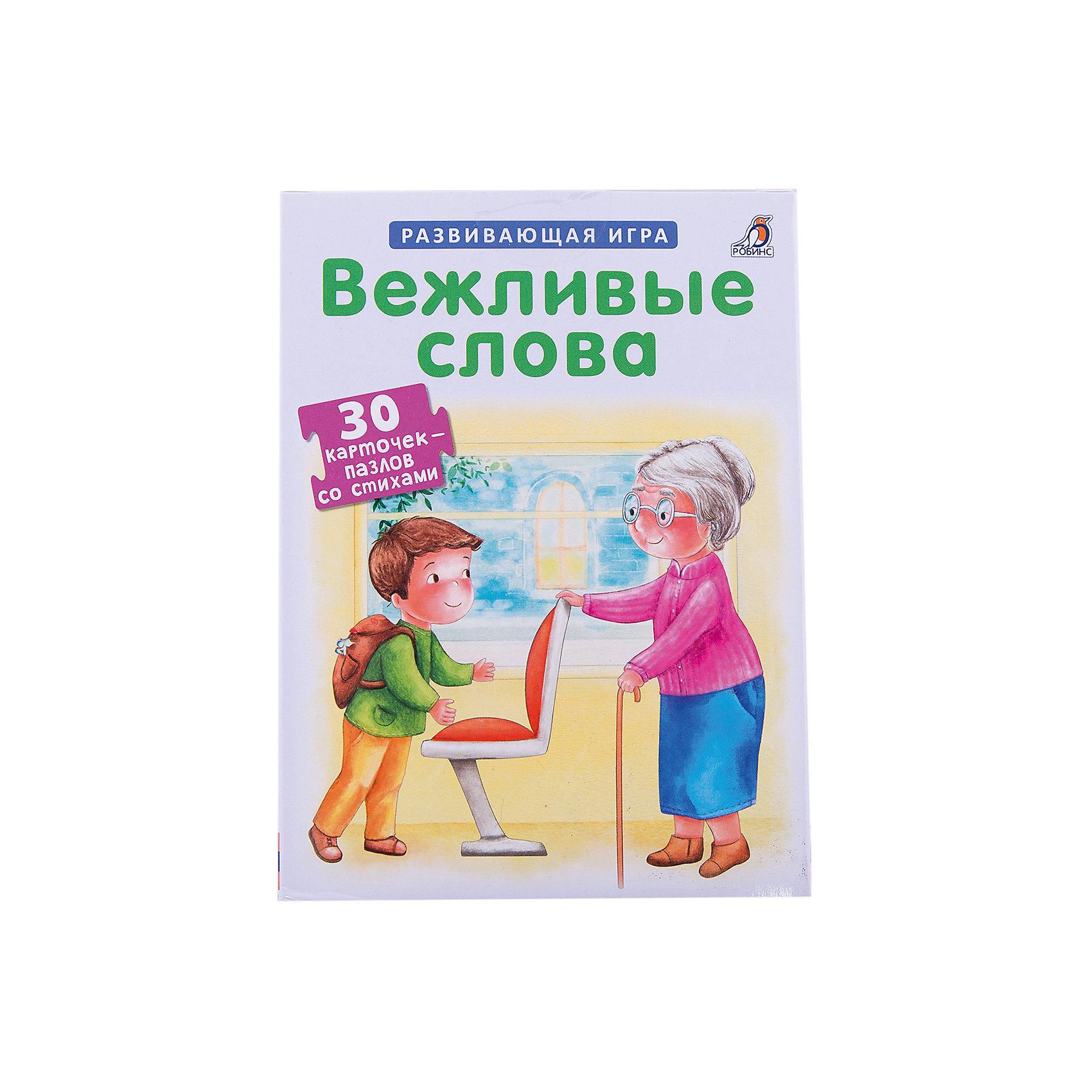 Карточки-пазлы Вежливые словаРазвивающая игра Вежливые слова в карточках-пазлах!<br><br>Как научить ребенка правилам хорошего тона? Как заботиться о ближних и соблюдать чистоту? Зачем благодарить и защищать слабых? С такими карточками он узнает, какие вежливые слова надо говорить и как вести себя в разных ситуациях. <br><br>В чем особенность?<br><br>В наборе 30 двухсторонних карточек из плотного картона, описывающих ситуации, в которые каждый малыш попадает ежедневно. <br>На одной стороне карточки картинка, на другой стихотворение и вопросы по этой картинке.<br>Такие задания развивают способность понимать собственные и чужие эмоциональные состояния, мотивы поступков и намерения.<br><br>Пример того, как можно использовать карточки, попросив малыша:<br>Выложить все картинки, на которых дети расстроены и плачут<br>Найти и выложить все картинки, на которых дети помогают кому-то!<br>Найти и выложить картинки, на которых дети поступают неправильно<br>Найти картинки, на которых дети защищают кого-то<br>Карточки подходят как для индивидуальной игры, так и для групповых игровых занятий в детских дошкольных учреждениях!<br><br>Ширина мм: 113<br>Глубина мм: 153<br>Высота мм: 370<br>Вес г: 380<br>Возраст от месяцев: 36<br>Возраст до месяцев: 2147483647<br>Пол: Унисекс<br>Возраст: Детский<br>SKU: 5507255