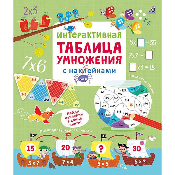 Интерактивная таблица умножения с наклейкамиПособия для обучения счёту<br>Книга Интерактивная таблица умножения с наклейками.<br><br>Характеристика:<br><br>• Иллюстрации: цветные.<br>• Формат: 21,5х20,5 см.<br>• Переплет: мягкий.<br>• Количество страниц: 68.<br>• Включает в себя задачи, примеры, лабиринты, головоломки. <br>• Красочные картинки, яркие наклейки.<br>• Развивает мышление, внимание, аналитические способности, закрепляет навыки счета, помогает выучить таблицу умножения, <br>• Интересные оригинальные задания. <br><br>Хочешь отправиться в захватывающее математическое путешествие? Тогда скорее открывай эту замечательную книгу. Интересные задания, красочные иллюстрации и яркие наклейки сделают процесс обучения веселым и увлекательным. В книге представлены задачи и примеры на умножение и деление, головоломки, лабиринты и другие задания, развивающие мышление, логику и аналитические способности. <br><br>Книгу Интерактивная таблица умножения с наклейками можно купить в нашем интернет-магазине.<br><br>Ширина мм: 215<br>Глубина мм: 250<br>Высота мм: 800<br>Вес г: 270<br>Возраст от месяцев: 72<br>Возраст до месяцев: 2147483647<br>Пол: Унисекс<br>Возраст: Детский<br>SKU: 5507260