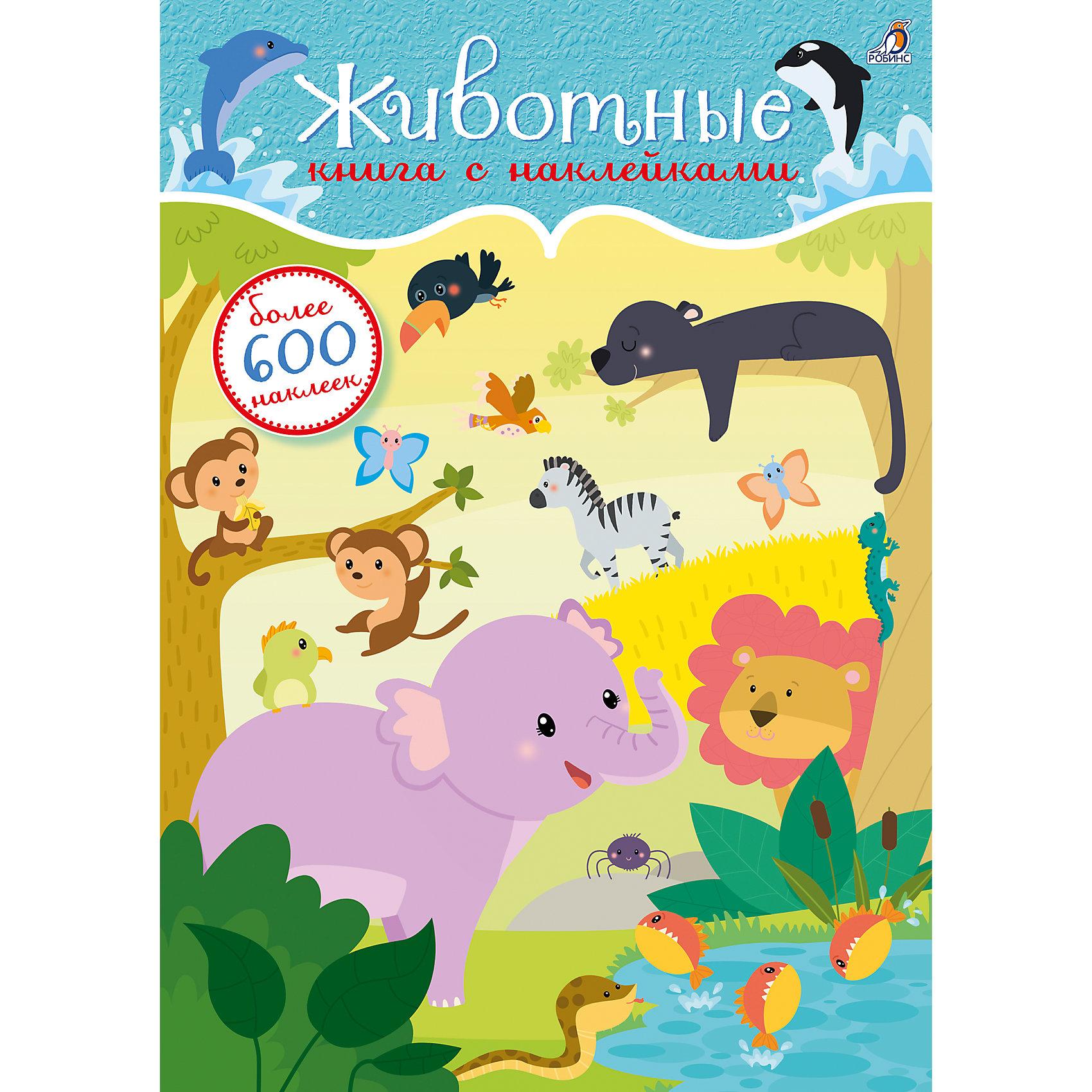 Книга с наклейками ЖивотныеКнига с наклейками. Животные - это обучающая книга для детей от 3-х лет с вкладышами-наклейками внутри.<br><br>Ваш малыш любит клеить наклейки, и ему нужен простор для воображения? Мы придумали  книгу как раз для него! <br>В ней вы найдёте 12 ярких тематических пейзажей-фонов с изображениями леса, фермы, пустыни, тропических джунглей, а также более 600 многоразовых наклеек, с помощью которых ребёнок сможет создать собственный мир, познакомиться с разными животными, растениями, весело и с пользой провести время.<br><br>Ширина мм: 295<br>Глубина мм: 210<br>Высота мм: 400<br>Вес г: 210<br>Возраст от месяцев: 36<br>Возраст до месяцев: 2147483647<br>Пол: Унисекс<br>Возраст: Детский<br>SKU: 5507261