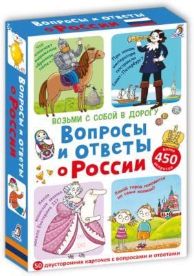Робинс Карточки Вопросы и ответы о России