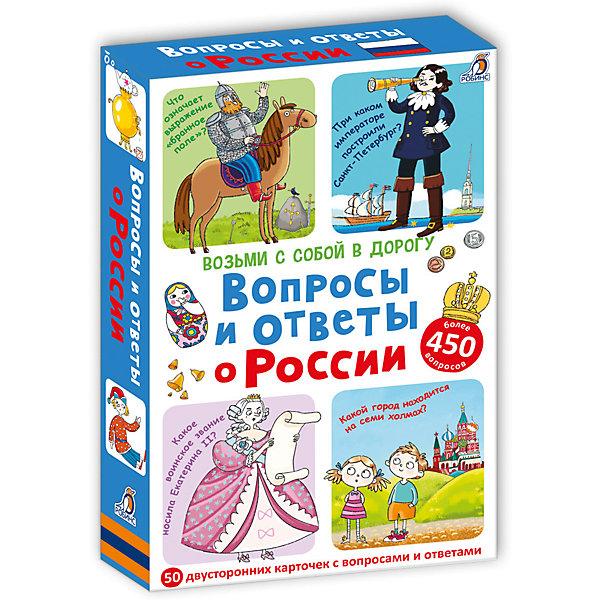 Карточки Вопросы и ответы о РоссииОбучающие карточки<br>Асборн - карточки Вопросы и ответы о России.<br><br>Характеристика:<br><br>• Иллюстрации: цветные.<br>• Размер упаковки: 16x10x3 см. <br>• Материал: картон.<br>• 50 двусторонних карточек.<br>• 450 вопросов.<br>• Оригинальные иллюстрации.<br>• Интересные вопросы. <br>• Развивают мышление, память, расширяют кругозор, привлекают внимание к истории России. <br><br>Игра Вопросы и ответы о России понравится и взрослым, и детям! Интересные вопросы и факты о России, дополненный оригинальными забавными иллюстрациями, увлекут любого ребенка. В комплекте 50 карточек и 450 вопросов. Игра подходит для индивидуальных и групповых занятий. Карточки удобного размера можно брать с собой в поездки, в гости или же в школу. Идеальный вариант для дружеских вечером и семейного отдыха. Игра Вопросы и ответы о России не только подарит море положительных эмоций, но и разовьем мышление, память и кругозор детей, привлечет внимание к истории нашей страны. <br><br>Асборн - карточки Вопросы и ответы о России можно купить в нашем интернет-магазине.<br><br>Ширина мм: 155<br>Глубина мм: 100<br>Высота мм: 260<br>Вес г: 277<br>Возраст от месяцев: 108<br>Возраст до месяцев: 2147483647<br>Пол: Унисекс<br>Возраст: Детский<br>SKU: 5507265