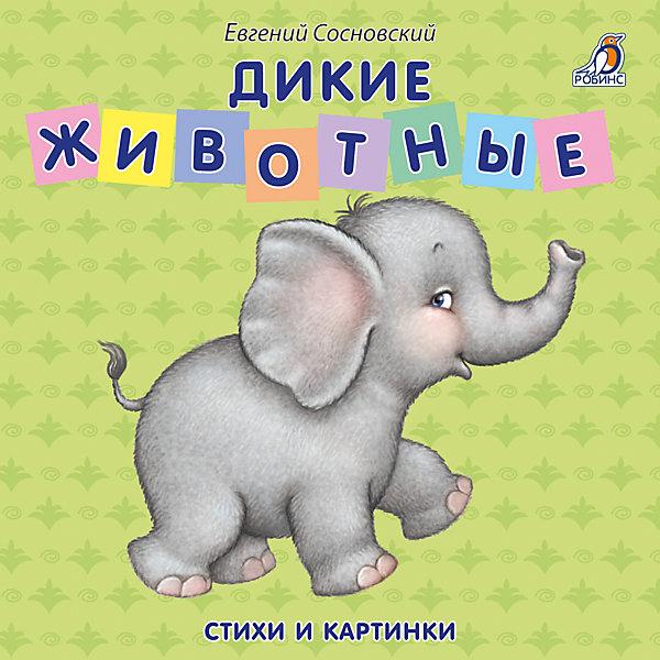 Дикие животные, Е. СосновскийПервые книги малыша<br>Книжка - картонка Дикие животные.<br><br>Характеристика:<br><br>• Формат: 14х14 см. <br>• Переплет: картон.<br>• Количество страниц: 12.<br>• Иллюстрации: цветные.<br>• Добрые стихи.<br>• Красочные иллюстрации.<br>• Каждая страничка книги посвящена одному из животных – слону, носорогу, льву, кенгуру, жирафу и многим другим.<br>• Скругленные уголки. <br><br>Книжка - картонка - первая книжка вашего малыша! Яркие цветные иллюстрации и добрый стихи познакомят кроху с миром животных, их характерами и особенностями поведения. Плотные картонные страницы со скругленными уголками и удобный формат идеально подойдут даже для самых юных читателей. <br><br>Книжку - картонку Дикие животные можно купить в нашем интернет-магазине.<br>Ширина мм: 140; Глубина мм: 140; Высота мм: 130; Вес г: 188; Возраст от месяцев: -2147483648; Возраст до месяцев: 2147483647; Пол: Унисекс; Возраст: Детский; SKU: 5507271;