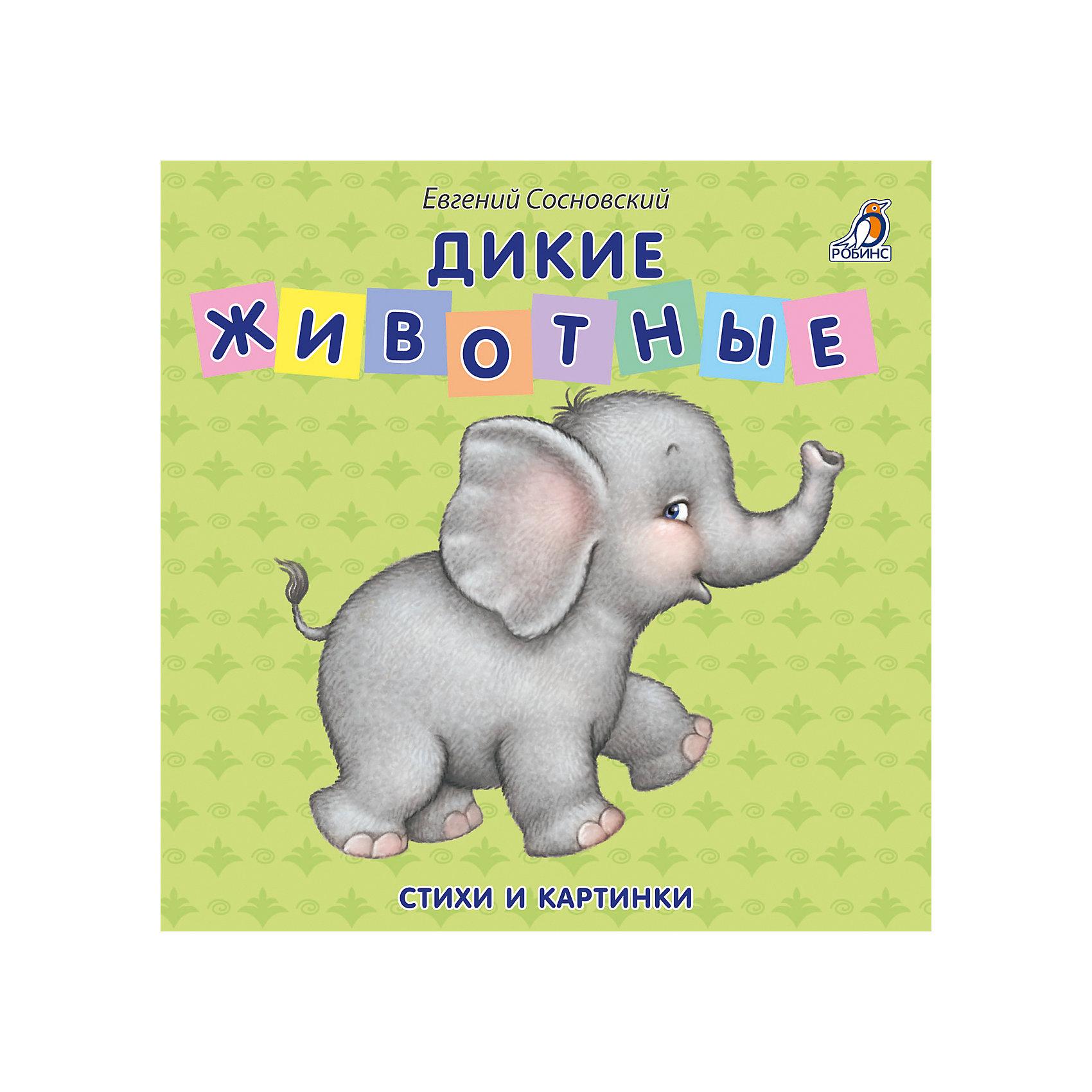 Дикие животные, Е. СосновскийРобинс<br>Книжка - картонка Дикие животные.<br><br>Характеристика:<br><br>• Формат: 14х14 см. <br>• Переплет: картон.<br>• Количество страниц: 12.<br>• Иллюстрации: цветные.<br>• Добрые стихи.<br>• Красочные иллюстрации.<br>• Каждая страничка книги посвящена одному из животных – слону, носорогу, льву, кенгуру, жирафу и многим другим.<br>• Скругленные уголки. <br><br>Книжка - картонка - первая книжка вашего малыша! Яркие цветные иллюстрации и добрый стихи познакомят кроху с миром животных, их характерами и особенностями поведения. Плотные картонные страницы со скругленными уголками и удобный формат идеально подойдут даже для самых юных читателей. <br><br>Книжку - картонку Дикие животные можно купить в нашем интернет-магазине.<br><br>Ширина мм: 140<br>Глубина мм: 140<br>Высота мм: 130<br>Вес г: 188<br>Возраст от месяцев: -2147483648<br>Возраст до месяцев: 2147483647<br>Пол: Унисекс<br>Возраст: Детский<br>SKU: 5507271
