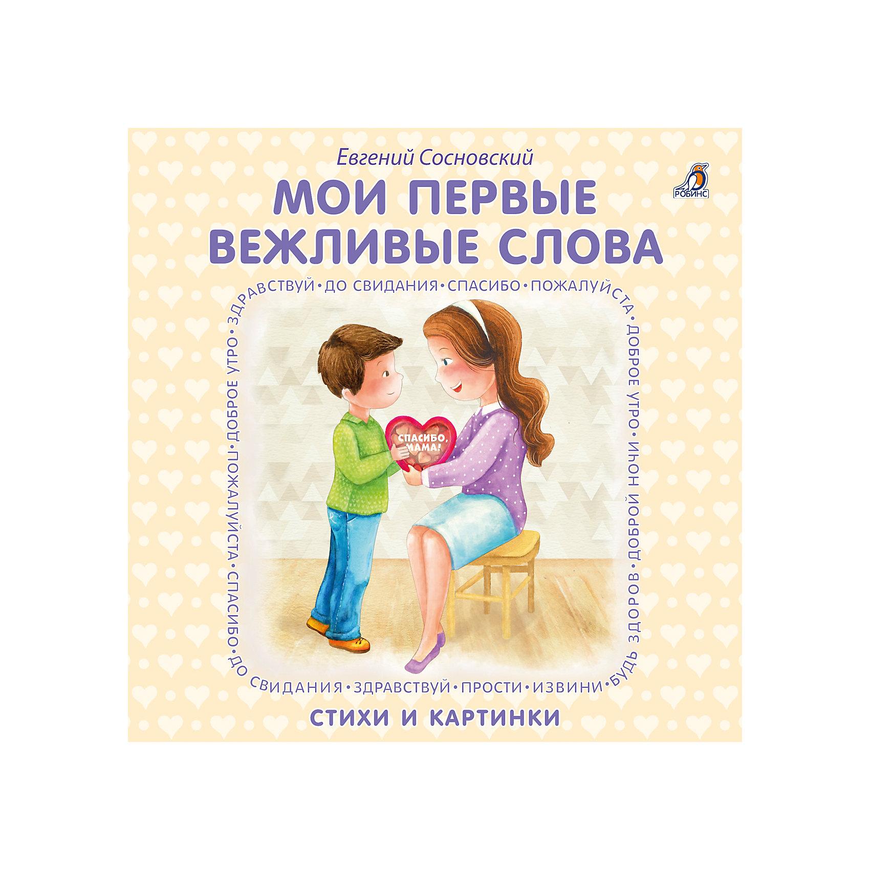 Мои первые вежливые слова, Е. СосновскийПервые книги малыша<br>Книжка - картонка Мои первые вежливые слова.<br><br>Характеристика:<br><br>• Формат: 14х14 см. <br>• Переплет: картон.<br>• Количество страниц: 12.<br>• Иллюстрации: цветные.<br>• Добрые стихи.<br>• Красочные иллюстрации.<br>• Каждая страничка книги посвящена одному из животных – слону, носорогу, льву, кенгуру, жирафу и многим другим.<br>• Скругленные уголки. <br><br>Книжка - картонка - первая книжка вашего малыша! Яркие цветные иллюстрации и добрый стихи познакомят кроху с вежливыми словами и правилами их употребления. Плотные картонные страницы со скругленными уголками и удобный формат идеально подойдут даже для самых юных читателей. <br><br>Книжка - картонка Мои первые вежливые слова можно купить в нашем интернет-магазине.<br><br>Ширина мм: 140<br>Глубина мм: 140<br>Высота мм: 150<br>Вес г: 100<br>Возраст от месяцев: -2147483648<br>Возраст до месяцев: 2147483647<br>Пол: Унисекс<br>Возраст: Детский<br>SKU: 5507272
