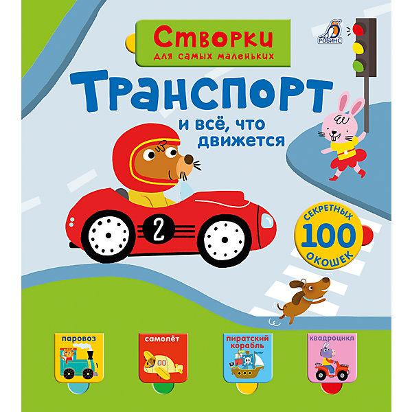 Транспорт и всё, что движется: Открой тайны для самых маленькихПервые книги малыша<br>Книга Транспорт и всё, что движется. Открой тайны для самых маленьких.<br><br>Характеристика:<br><br>• Формат: 21,5х23,5 см.<br>• Переплет: твердый.<br>• Количество страниц: 14.<br>• Иллюстрации: цветные.<br>• 100 новых слов. <br>• Красочные иллюстрации.<br>• Оригинальные окошки.<br>• Помогает расширить словарный запас, развивает моторику рук, цветовосприятие, фантазию и внимание. <br><br>Дети обожают книги с окошками! Яркая книга серии Открой тайны для самых маленьких расскажет малышам о разных видах транспорта: на чем мы летаем, ездим, какие машины используются для строительства и многое другое! Яркие простые иллюстрации надолго увлекут детей. А плотные картонные страницы выдержат напор даже самых юных читателей. Книга помогает расширить словарный запас, развить моторику рук, цветовосприятие, фантазию и внимание. <br><br>Книгу Транспорт и всё, что движется. Открой тайны для самых маленьких можно купить в нашем интернет-магазине.<br>Ширина мм: 215; Глубина мм: 235; Высота мм: 190; Вес г: 559; Возраст от месяцев: 24; Возраст до месяцев: 2147483647; Пол: Унисекс; Возраст: Детский; SKU: 5507278;