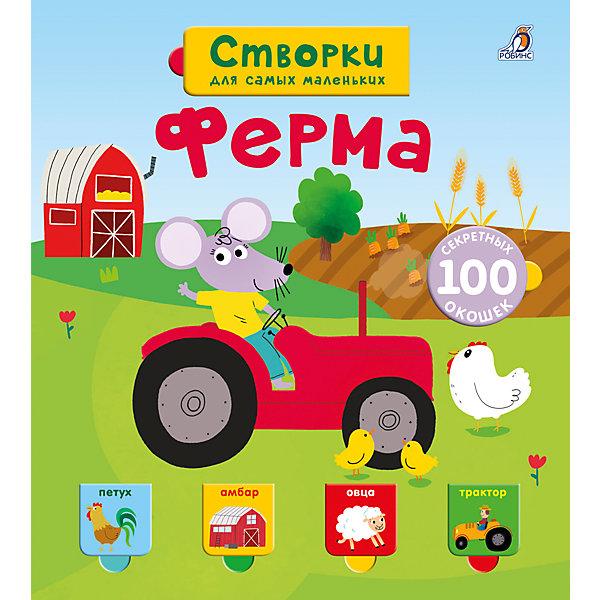 Ферма: Открой тайны для самых маленькихКниги с окошками<br>Книга Ферма. Открой тайны для самых маленьких.<br><br>Характеристика:<br><br>• Формат: 21,5х23,5 см.<br>• Переплет: твердый.<br>• Количество страниц: 14.<br>• Иллюстрации: цветные.<br>• 100 новых слов. <br>• Красочные иллюстрации.<br>• Оригинальные окошки.<br>• Помогает расширить словарный запас, развивает моторику рук, цветовосприятие, фантазию и внимание. <br><br>Дети обожают книги с окошками! Яркая книга серии Открой тайны для самых маленьких расскажет малышам о ферме: какие продукты там производятся, какие животные живут, что растет на грядке и как выглядит ферма. Яркие простые иллюстрации надолго увлекут детей. А плотные картонные страницы выдержат напор даже самых юных читателей. Книга помогает расширить словарный запас, развить моторику рук, цветовосприятие, фантазию и внимание. <br><br>Книгу Ферма. Открой тайны для самых маленьких можно купить в нашем интернет-магазине.<br><br>Ширина мм: 215<br>Глубина мм: 235<br>Высота мм: 110<br>Вес г: 559<br>Возраст от месяцев: 24<br>Возраст до месяцев: 2147483647<br>Пол: Унисекс<br>Возраст: Детский<br>SKU: 5507279