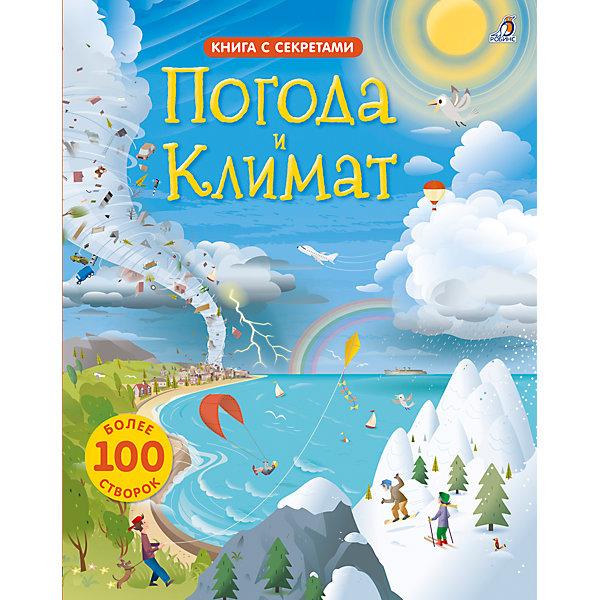 Погода и климат: Открой тайныКниги с окошками<br>Книга Погода и климат. Открой тайны.<br><br>Характеристика:<br><br>• Формат: 28х23 см.<br>• Переплет: твердый.<br>• Количество страниц: 16.<br>• Иллюстрации: цветные.<br>• Оригинальные окошки.<br>• Красочные иллюстрации.<br>• Интересные факты. <br>• Помогает расширить словарный запас, развивает моторику рук, цветовосприятие, фантазию и внимание. <br><br>Хочешь почувствовать себя настоящим метеорологом? Тогда эта книга для тебя. Открой тайны погоды, узнай, где находится самое холодное место на земле, как рождается ураган и многое другое. Яркие красочные иллюстрации, оригинальные створки и интересные факты увлекут любого ребенка и помогут развить моторику рук, цветовосприятие, фантазию и внимание.<br><br>Книгу Погода и климат. Открой тайны можно купить в нашем интернет-магазине.<br>Ширина мм: 280; Глубина мм: 240; Высота мм: 50; Вес г: 781; Возраст от месяцев: 60; Возраст до месяцев: 2147483647; Пол: Унисекс; Возраст: Детский; SKU: 5507280;