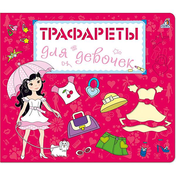 Трафареты для девочекКниги для девочек<br>Книга Трафареты для девочек<br><br>Характеристика:<br><br>• Формат: 24х21 см. <br>• Переплет: картон.<br>• Количество страниц: 20.<br>• Иллюстрации: цветные.<br>• Рядом с трафаретами есть писание одежды, история ее возникновения и модные советы. <br>• Плотные картонные страницы. <br>• Развивает моторику рук, цветовосприятие, фантазию. <br><br>Книга с оригинальными трафаретами обязательно порадует всех юных модниц. Раскрашивать, штриховать, придумывать стильные аксессуары и новые цветовые сочетания не только интересно, но и полезно - играя с книгой девочка разовьет моторику рук, цветовосприятие и фантазию. Используя трафареты, малышка сможет нарисовать девочку и одеть ее в красивые наряды. Нужно лишь подложить чистый лист бумаги, обвести трафареты по контуру, а потом раскрасить, придумать оригинальный дизайн и дополнить наряды аксессуарами. Рядом с трафаретом есть описание одежды, история ее возникновения и модные советы. <br><br>Книгу Трафареты для девочек можно купить в нашем интернет-магазине.<br>Ширина мм: 240; Глубина мм: 205; Высота мм: 90; Вес г: 304; Возраст от месяцев: 36; Возраст до месяцев: 2147483647; Пол: Женский; Возраст: Детский; SKU: 5507282;