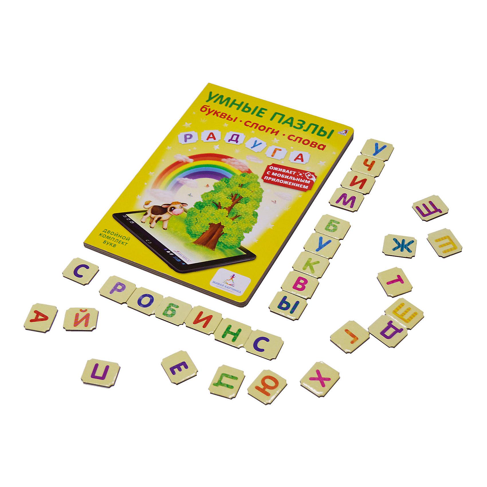 Умные пазлы: Буквы, слоги, слова с дополненной реальностью3D книги<br>Книгу Умные пазлы. Буквы, слоги, слова с дополненной реальностью.<br><br>Характеристика:<br><br>• Формат: 31х21 см. <br>• Переплет: твердый. <br>• Два комплекта букв. <br>• Иллюстрации: цветные.<br>• Используйте приложение «Живая картинка», с помощью которого мобильное устройство или планшет смогут распознать букву, воспроизвести звук, прочесть слово, а картинка превратится в 3D-изображение.<br>• Плотные картонные страницы. <br>• Развивает моторику рук, цветовосприятие, фантазию. <br><br>Яркая книга с пазлами поможет детям выучить русский алфавит и слова, развить моторику рук, мышление и воображение. На первом этапе занятий малыши будут запоминать буквы, далее - пытаться сложить из них слоги, а уже потом обязательно научатся складывать целые слова! Страницы книги выполнены в виде пазла, с вынимающимися буквами, под которыми находятся картинки для формирования ассоциативного ряда. Используя QR-код можно скачать и запустить мобильное приложение, с которым обучение станет еще интереснее. <br><br>Книга Умные пазлы. Буквы, слоги, слова с дополненной реальностью можно купить в нашем интернет-магазине.<br><br>Ширина мм: 300<br>Глубина мм: 210<br>Высота мм: 100<br>Вес г: 379<br>Возраст от месяцев: 36<br>Возраст до месяцев: 2147483647<br>Пол: Унисекс<br>Возраст: Детский<br>SKU: 5507285