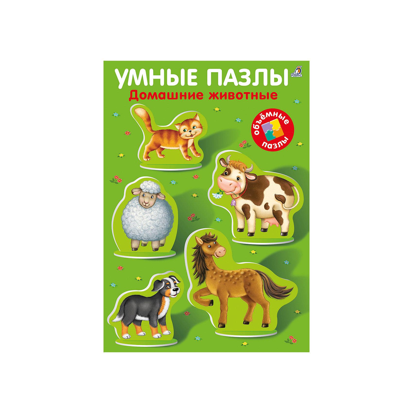 Книга Умные пазлы. Домашние животныеЭто многофункциональная обучающая и развивающая книга-игра для малышей, с помощью которой ваш ребёнок познакомится с домашними животными и увеличит свой словарный запас. Игра способствует развитию речи, внимания, мышления, мелкой моторики и воображения.<br><br>Что можно делать с помощью пособия:<br>Выньте пазлы с изображениями животных и поставьте их в пазлы-подставки. Под изображениями животных находятся тексты с описаниями: прочитайте их малышу, обязательно озвучьте «речь» каждого животного («Мяу-мяу!», «Му-у-у!», «Бе-е-е!», «Гав-гав!», «И-го-го!»). <br>Подставки также можно вынуть из пособия и установить с их помощью фигурки животных на любой рабочей поверхности.<br>Под пазлами-подставками находятся картинки-ассоциации с животными. Попросите ребёнка расставить фигурки животных: каждого на своё место. <br>На внутренней сторонке обложки находятся картинки с изображениями домашних животных и птиц. Назовите и покажите их вместе с малышом. Найдите среди картинок животных-детёнышей (котёнка, щенка, жеребёнка, ягнёнка и телёнка) и поставьте животных-родителей рядом с ними. Найдите, какие ещё животные и птицы на картинках образуют пары мама-малыш.<br><br>Набор предназначен для индивидуальных домашних и групповых занятий в детских дошкольных учреждениях.<br><br>Ширина мм: 300<br>Глубина мм: 210<br>Высота мм: 200<br>Вес г: 379<br>Возраст от месяцев: 36<br>Возраст до месяцев: 2147483647<br>Пол: Унисекс<br>Возраст: Детский<br>SKU: 5507286