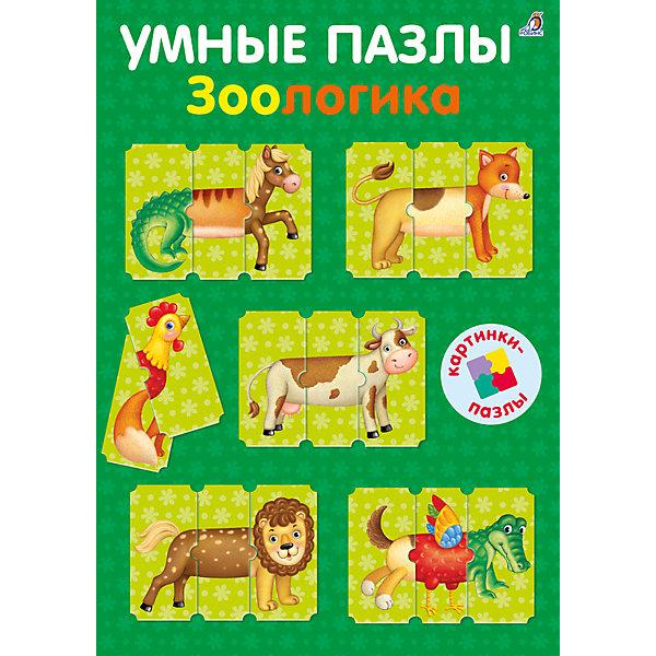 Умные пазлы: ЗоологикаКниги-пазлы<br>Книга Умные пазлы. Зоологика.<br><br>Характеристика:<br><br>• Формат: 31х21 см.<br>• Переплет: твердый. <br>• Количество страниц: 2.<br>• Иллюстрации: цветные.<br>• Детали пазлов выполнены из плотного картона. <br>• Развивает речь, моторику рук, цветовосприятие, фантазию, расширяет словарный запас.<br><br>Книга Умные пазлы. Зоологика поможет малышам выучить новые слова, познакомит с животными и разовьет моторику рук и воображение. Пазл состоит из трех частей, на другой стороне картинки название животного. Предложите малышам собрать понравившуюся картинку и определенное слово или же придумайте своих удивительных зверей, их названия и истории, связанные с ними. Малышам обязательно понравится выполнять задания, рассматривать яркие картинки и учиться - весело и с интересом! <br><br>Книгу Умные пазлы. Зоологика можно купить в нашем интернет-магазине.<br>Ширина мм: 300; Глубина мм: 210; Высота мм: 100; Вес г: 379; Возраст от месяцев: 36; Возраст до месяцев: 2147483647; Пол: Унисекс; Возраст: Детский; SKU: 5507287;