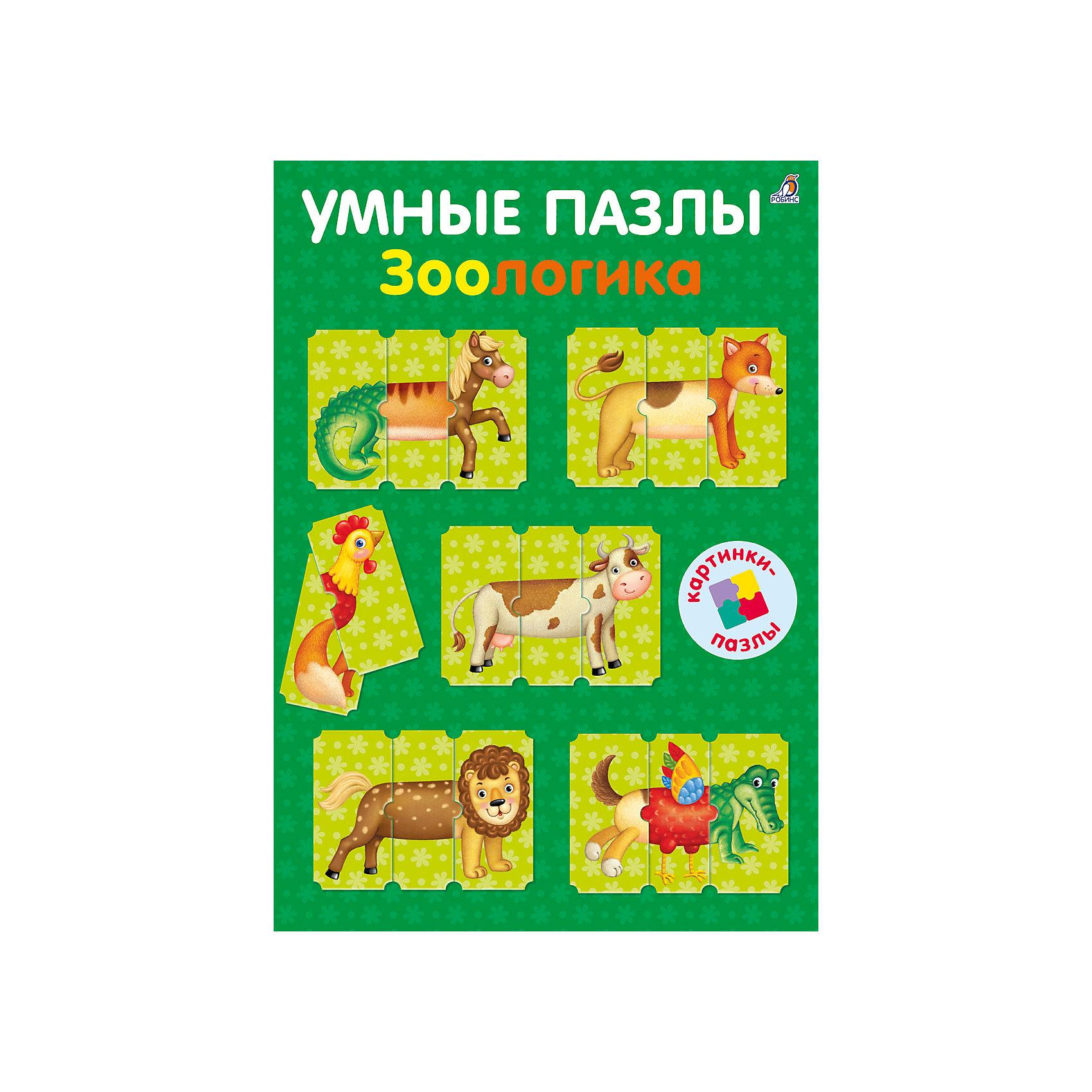 Умные пазлы: ЗоологикаКниги-пазлы<br>Книга Умные пазлы. Зоологика.<br><br>Характеристика:<br><br>• Формат: 31х21 см.<br>• Переплет: твердый. <br>• Количество страниц: 2.<br>• Иллюстрации: цветные.<br>• Детали пазлов выполнены из плотного картона. <br>• Развивает речь, моторику рук, цветовосприятие, фантазию, расширяет словарный запас.<br><br>Книга Умные пазлы. Зоологика поможет малышам выучить новые слова, познакомит с животными и разовьет моторику рук и воображение. Пазл состоит из трех частей, на другой стороне картинки название животного. Предложите малышам собрать понравившуюся картинку и определенное слово или же придумайте своих удивительных зверей, их названия и истории, связанные с ними. Малышам обязательно понравится выполнять задания, рассматривать яркие картинки и учиться - весело и с интересом! <br><br>Книгу Умные пазлы. Зоологика можно купить в нашем интернет-магазине.<br><br>Ширина мм: 300<br>Глубина мм: 210<br>Высота мм: 100<br>Вес г: 379<br>Возраст от месяцев: 36<br>Возраст до месяцев: 2147483647<br>Пол: Унисекс<br>Возраст: Детский<br>SKU: 5507287
