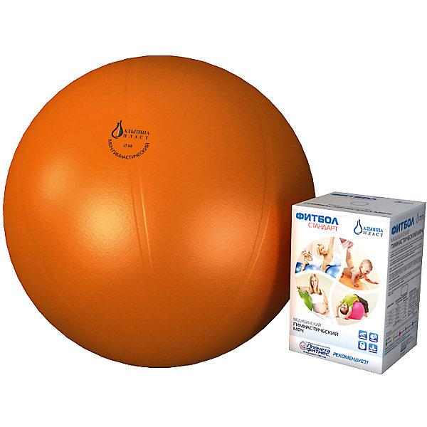 Фитбол Стандарт, оранжевый, ?650 мм, Альпина ПластТренажёры<br>Фитбол Стандарт, оранжевый, ?650 мм, Альпина Пласт.<br><br>Характеристики:<br><br>• Возврат: от 4 месяцев до 16 лет<br>• Диаметр гимнастического мяча: 65 см.<br>• Выдерживает нагрузку до 300 кг.<br>• Система антивзрыв<br>• Материал: ПВХ (Италия)<br>• Цвет: оранжевый<br>• Регистрационное удостоверение № ФСР 2010/09426 от 13.12.10<br><br>Яркий гимнастический мяч (фитбол) Стандарт от отечественного производителя предназначен для: занятий спортивной и лечебной гимнастикой; развития и укрепления мышц спины, рук, живота и ног; формирования правильной осанки; игр и отдыха. Идеально подходит для занятий с детьми с 4-месячного возраста с целью формирования правильных рефлексов и развития координации движения. Фитбол Стандарт снабжен системой антивзрыв, изготовлен на немецком оборудовании из нетоксичного и гипоаллергенного ПВХ (Италия) безвредного для детей любого возраста. Во время гимнастики на фитболе сгорает больше килокалорий, чем при простой силовой тренировке, так как равномерно прорабатываются те группы мышц, которые обычно недоступны, особенно мышцы брюшного пресса и спины. Мяч очень легкий и компактный, надувается насосом в считанные минуты. Продукт сертифицирован как изделие медицинского назначения и соответствует требованиям ТУ 9398-011-17707123-2010..<br><br>Фитбол Стандарт, оранжевый, ?650 мм, Альпина Пласт можно купить в нашем интернет-магазине.<br><br>Ширина мм: 180<br>Глубина мм: 160<br>Высота мм: 270<br>Вес г: 1250<br>Возраст от месяцев: 4<br>Возраст до месяцев: 192<br>Пол: Унисекс<br>Возраст: Детский<br>SKU: 5510693