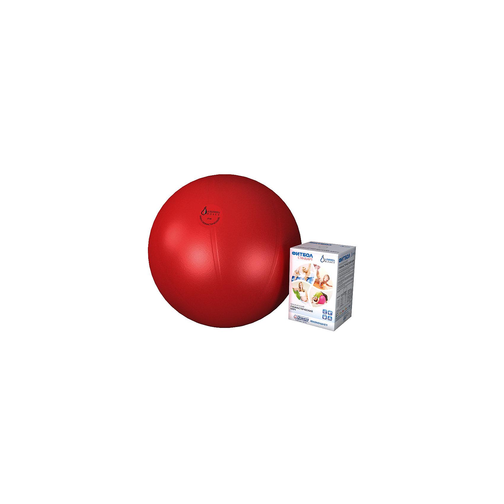 Фитбол Стандарт, красный, ?750 мм, Альпина ПластТренажёры<br>Фитбол Стандарт, красный, ?750 мм, Альпина Пласт.<br><br>Характеристики:<br><br>• Возврат: от 4 месяцев до 16 лет<br>• Диаметр гимнастического мяча: 75 см.<br>• Выдерживает нагрузку до 300 кг.<br>• Система антивзрыв<br>• Материал: ПВХ (Италия) <br>• Цвет: красный<br>• Регистрационное удостоверение № ФСР 2010/09426 от 13.12.10<br><br>Яркий гимнастический мяч (фитбол) Стандарт от отечественного производителя предназначен для: занятий спортивной и лечебной гимнастикой; развития и укрепления мышц спины, рук, живота и ног; формирования правильной осанки; игр и отдыха. Идеально подходит для занятий с детьми с 4-месячного возраста с целью формирования правильных рефлексов и развития координации движения. Фитбол Стандарт снабжен системой антивзрыв, изготовлен на немецком оборудовании из нетоксичного и гипоаллергенного ПВХ (Италия) безвредного для детей любого возраста. Во время гимнастики на фитболе сгорает больше килокалорий, чем при простой силовой тренировке, так как равномерно прорабатываются те группы мышц, которые обычно недоступны, особенно мышцы брюшного пресса и спины. Мяч очень легкий и компактный, надувается насосом в считанные минуты. Продукт сертифицирован как изделие медицинского назначения и соответствует требованиям ТУ 9398-011-17707123-2010.<br><br>Фитбол Стандарт, красный, ?750 мм, Альпина Пласт можно купить в нашем интернет-магазине.<br><br>Ширина мм: 180<br>Глубина мм: 160<br>Высота мм: 270<br>Вес г: 1470<br>Возраст от месяцев: 4<br>Возраст до месяцев: 192<br>Пол: Унисекс<br>Возраст: Детский<br>SKU: 5510694