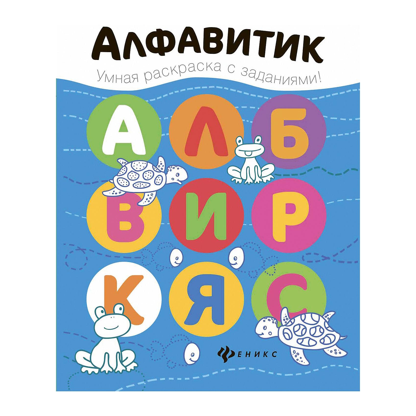 Книжка-раскраска АлфавитикРаскрашивая картинки и выполняя интересные задания на каждой страничке, малыш научится считать, познакомится с буквами алфавита и геометрическими фигурами.<br><br>Ширина мм: 200<br>Глубина мм: 199<br>Высота мм: 260<br>Вес г: 488<br>Возраст от месяцев: 36<br>Возраст до месяцев: 2147483647<br>Пол: Унисекс<br>Возраст: Детский<br>SKU: 5518119