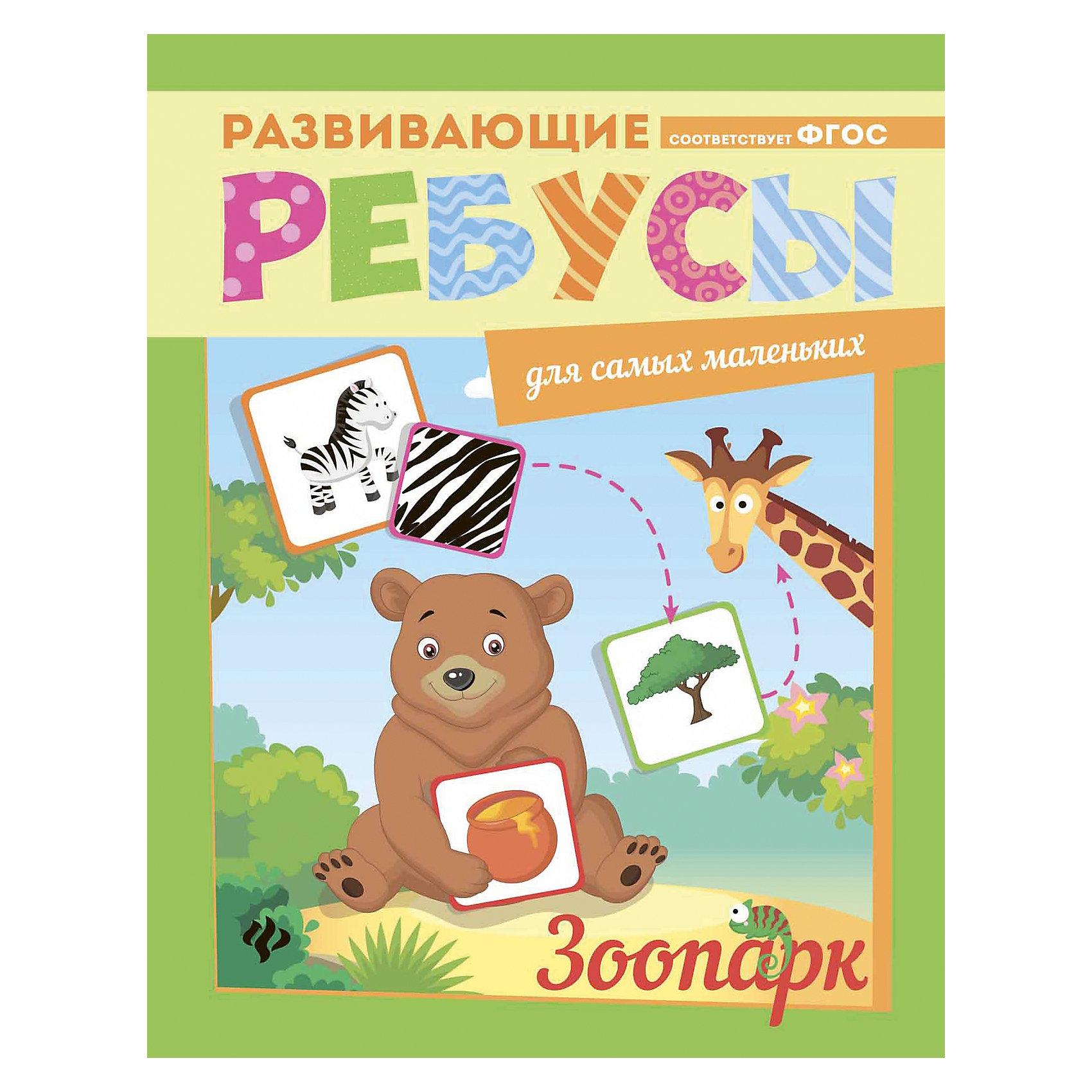 Ребусы ЗоопаркВикторины, ребусы<br>Ребусы Зоопарк<br><br>Характеристики:<br><br>• количество страниц: 16<br>• тип обложки: мягкая<br>• иллюстрации: цветные<br>• ISBN: 978-5-222-28585-5<br>• издательство: Феникс<br>• размер: 26х20 см<br>• материал: бумага<br><br>Зоопарк из серии Развивающие ребусы в игровой форме познакомит ребенка с представителями животного мира и их особенностями. В процессе обучения ребенок выполнит задания, направленные на развитие внимательности, логического мышления, мелкой моторики и памяти. Кроме того, малыш научится сравнивать предметы и классифицировать их. Красивые и понятые картинки привлекут внимание ребенка.<br><br>Ребусы Зоопарк вы можете купить в нашем интернет-магазине.<br><br>Ширина мм: 100<br>Глубина мм: 200<br>Высота мм: 260<br>Вес г: 440<br>Возраст от месяцев: 36<br>Возраст до месяцев: 2147483647<br>Пол: Унисекс<br>Возраст: Детский<br>SKU: 5518128