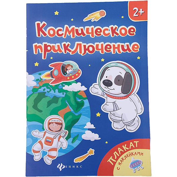 Плакат Космическое приключениеКнижки с наклейками<br>Характеристики товара: <br><br>• ISBN: 978-5-222-28219-9; <br>• возраст: от 2 лет;<br>• формат: 290х205; <br>• бумага: мелованная; <br>• иллюстрации: цветные; <br>• издательство: Феникс; <br>• количество страниц: 2; <br>• серия: Плакаты с наклейками;<br>• размер: 29х20,5 см;<br>• вес: 35 грамм.<br><br>«Книжка-плакат Космическое приключение» познакомит ребенка с особенностями интересного и загадочного космоса. Книжка выполнена в виде плаката размером 58х41 сантиметр и наклеек. Играя с наклейками, ребенок легко выучит названия основных элементов космоса, разовьет мелкую моторику, память и внимание.<br><br>«Книжку-плакат Космическое приключение», Феникс можно купить в нашем интернет-магазине.<br><br>Ширина мм: 100<br>Глубина мм: 205<br>Высота мм: 291<br>Вес г: 330<br>Возраст от месяцев: 36<br>Возраст до месяцев: 2147483647<br>Пол: Унисекс<br>Возраст: Детский<br>SKU: 5518131