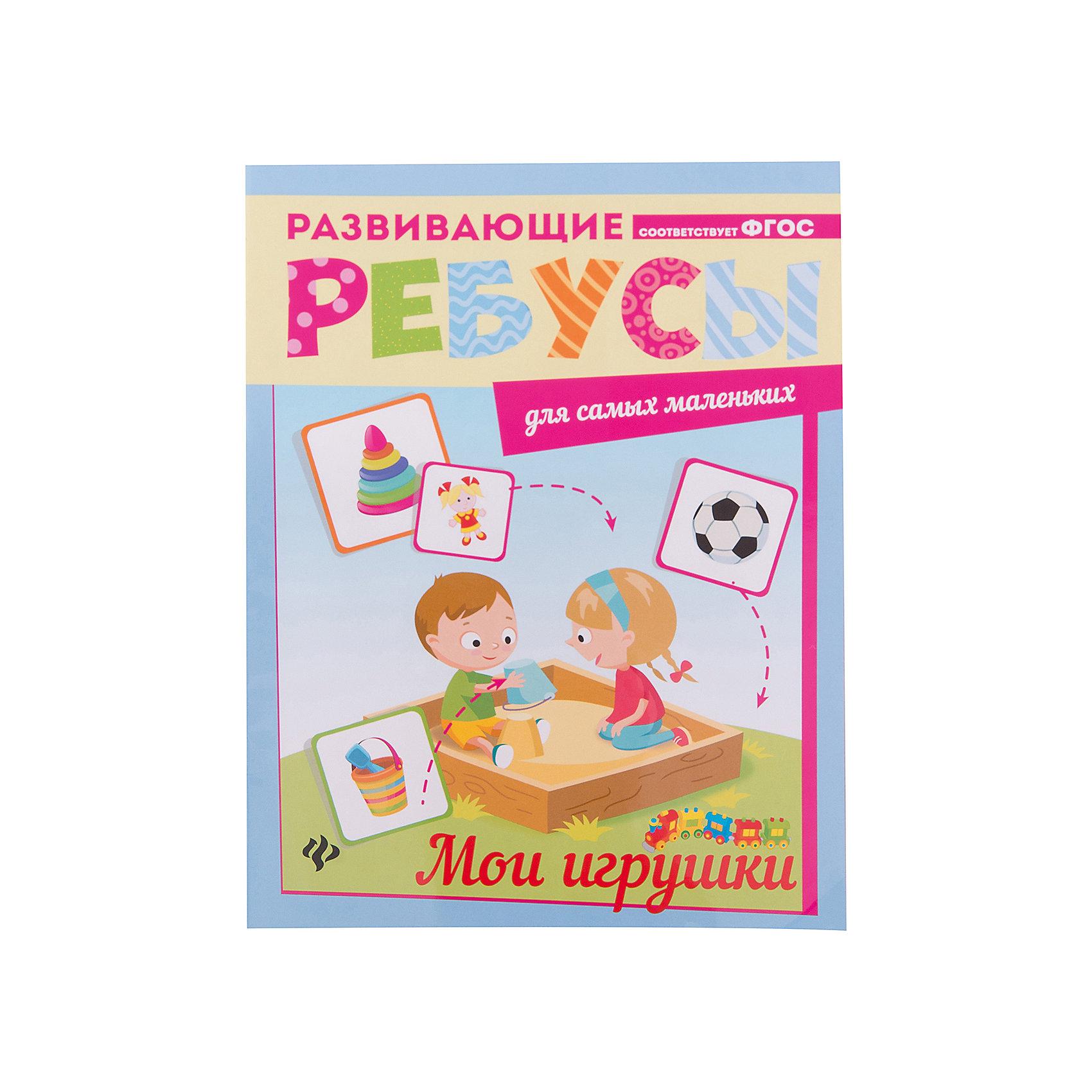 Ребусы Мои игрушкиВикторины, ребусы<br>Ребусы Мои игрушки<br><br>Характеристики:<br><br>• количество страниц: 8<br>• тип обложки: мягкая<br>• ISBN: 978-5-222-28587-9<br>• издательство: Феникс<br>• размер: 26х20 см<br>• материал: бумага<br><br>Ребусы Мои игрушки прекрасно подойдут для обучающих занятий с дошкольниками. Все задания в книге написаны простым и понятным языком, чтобы малыш без труда мог самостоятельно решать задачи. Каждое задание сопровождается яркими иллюстрациями. Книга Мои игрушки поможет ребенку узнать о любимых игрушках и их особенностях, и закрепить свои знания. Малыш сможет сравнивать и классифицировать предметы. А занятия помогут развить воображение, мелкую моторику и логическое мышление.<br><br>Ребусы Мои игрушки вы можете купить в нашем интернет-магазине.<br><br>Ширина мм: 100<br>Глубина мм: 200<br>Высота мм: 260<br>Вес г: 430<br>Возраст от месяцев: 36<br>Возраст до месяцев: 2147483647<br>Пол: Унисекс<br>Возраст: Детский<br>SKU: 5518139