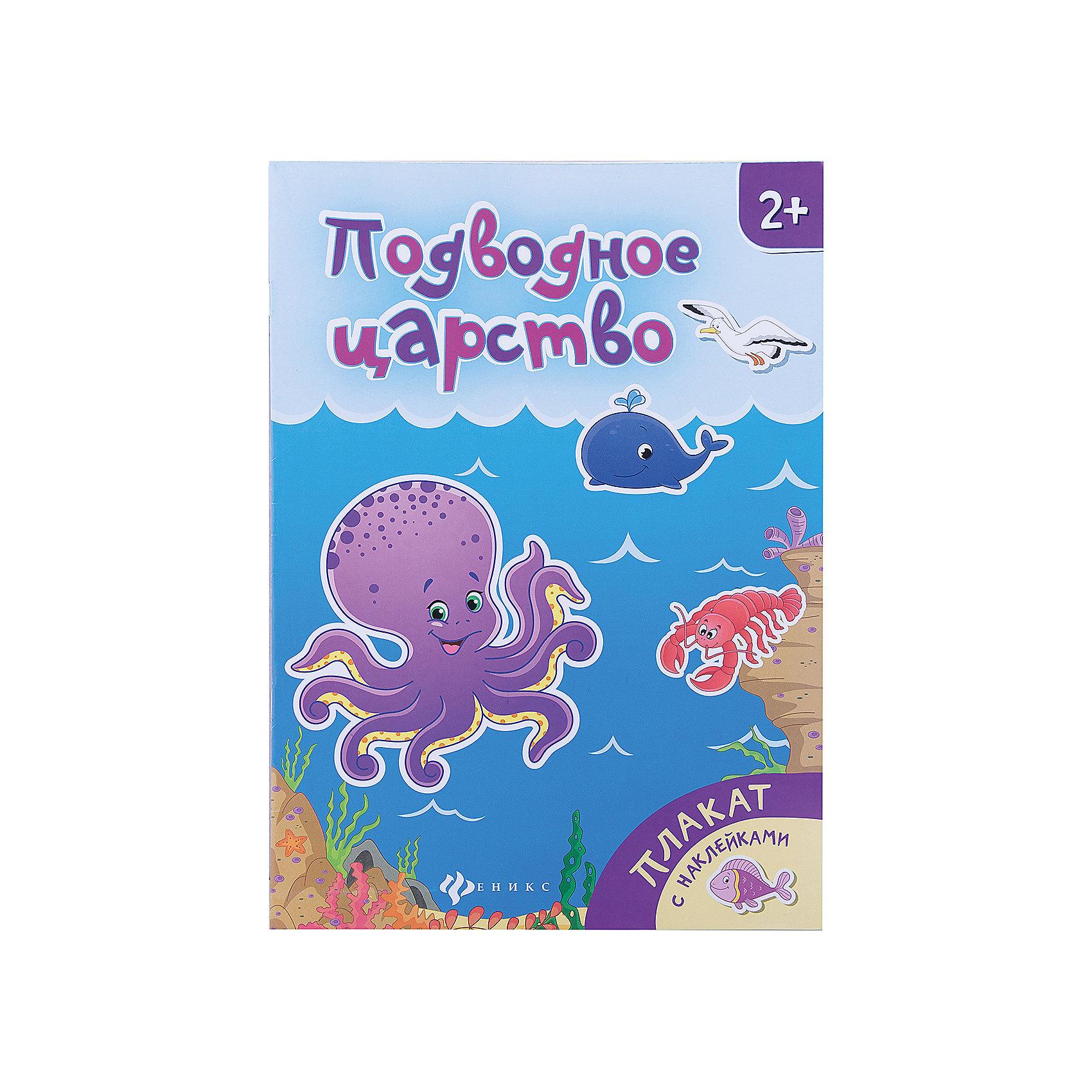 Книжка-плакат Подводное царствоФеникс<br>Плакат с наклейками - это необычный и интересный формат для знакомства малыша с новыми темами. <br>Как это работает?<br>- занятия с наклейками способствуют развитию мелкой моторики;<br>- пошаговое наклеивание персонажей и предметов позволяет лучше их запомнить;<br>- работа с наклейками может занять малыша надолго.<br><br>Ширина мм: 100<br>Глубина мм: 205<br>Высота мм: 291<br>Вес г: 330<br>Возраст от месяцев: 36<br>Возраст до месяцев: 2147483647<br>Пол: Унисекс<br>Возраст: Детский<br>SKU: 5518147