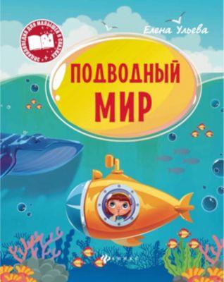 Fenix Подводный мир, серия Энциклопедия для малышей в сказках