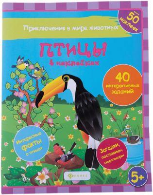 Fenix Наклейки Птицы