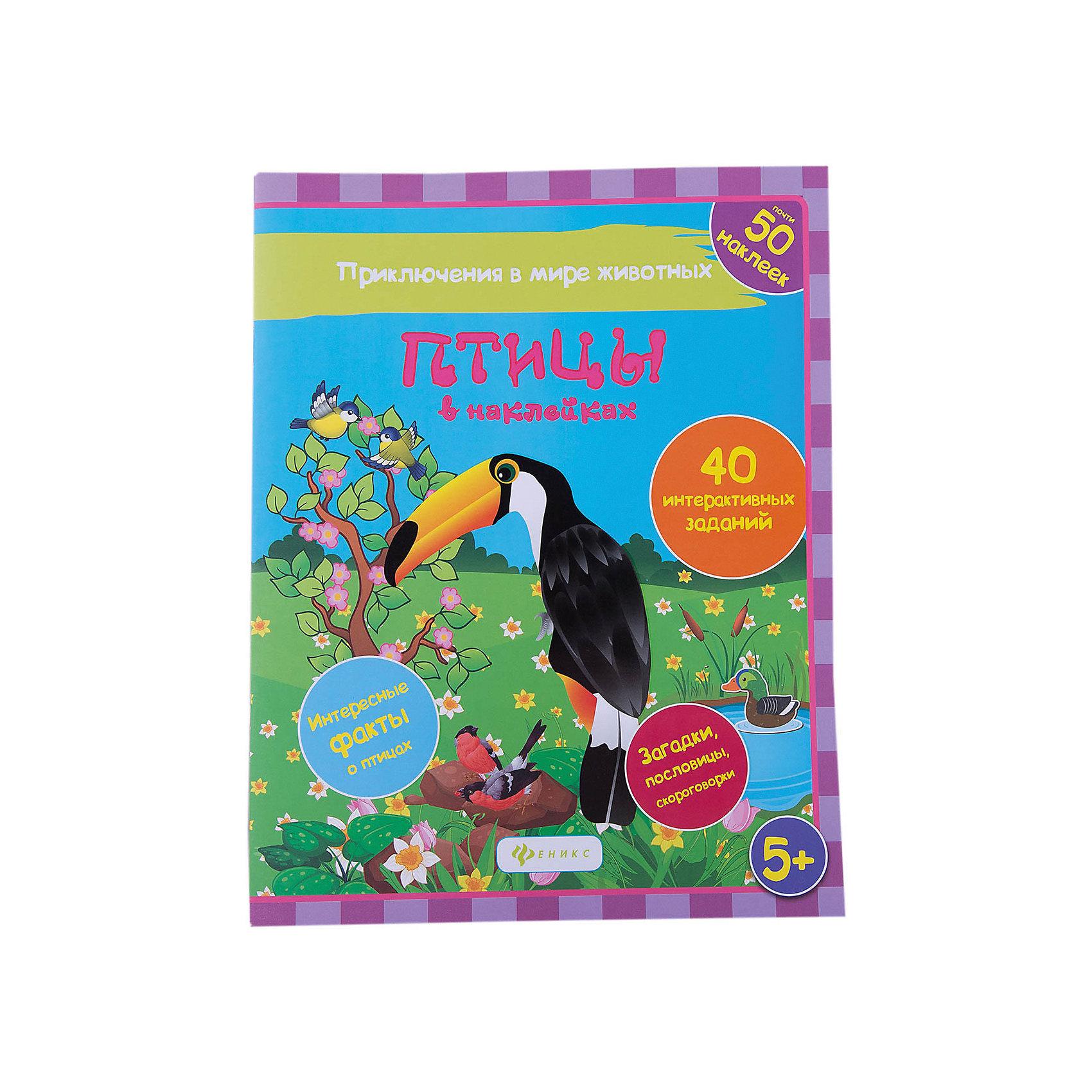 Наклейки ПтицыКниги для развития творческих навыков<br>Книги серии «Приключения в мире животных» предназначены для дошкольников, Интересные факты о животных, интерактивные задания с наклейками, раскраски и упражнения, развивающие речь, увлекают и обучают. Здесь можно раскрашивать, дорисовывать, сравнивать, замечать необычное, отгадывать, придумывать рассказы, строить логические связи и развивать фантазию!<br><br>Ширина мм: 200<br>Глубина мм: 201<br>Высота мм: 260<br>Вес г: 510<br>Возраст от месяцев: 36<br>Возраст до месяцев: 2147483647<br>Пол: Унисекс<br>Возраст: Детский<br>SKU: 5518153