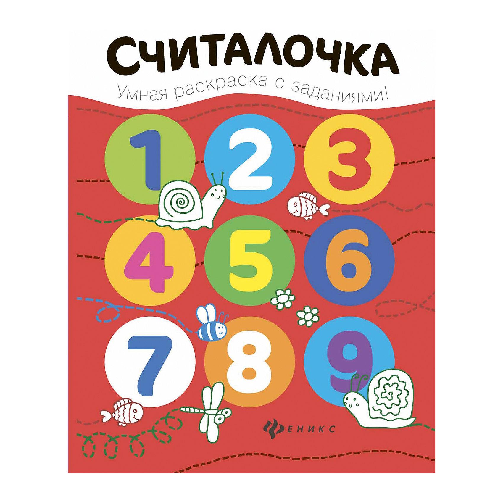 Книжка-раскраска СчиталочкаРаскрашивая картинки и выполняя интересные задания на каждой страничке, малыш научится считать, познакомится с буквами алфавита и геометрическими фигурами.<br><br>Ширина мм: 200<br>Глубина мм: 199<br>Высота мм: 260<br>Вес г: 488<br>Возраст от месяцев: 36<br>Возраст до месяцев: 2147483647<br>Пол: Унисекс<br>Возраст: Детский<br>SKU: 5518155